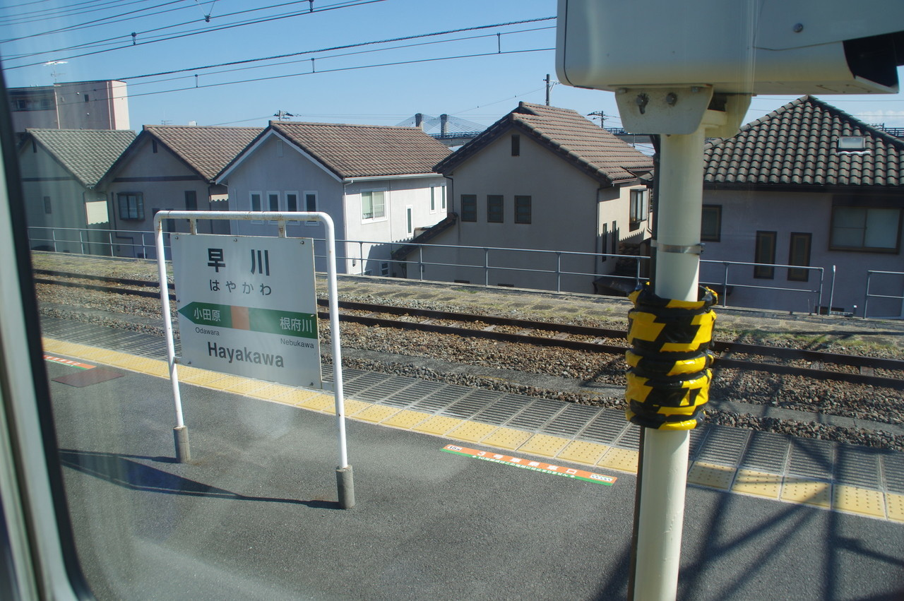早川駅ホーム