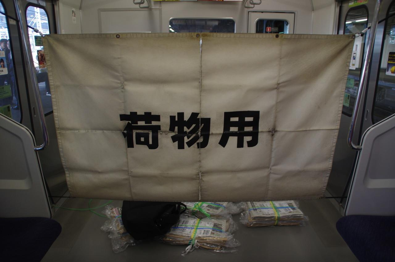荷物用と書かれた仕切り幕
