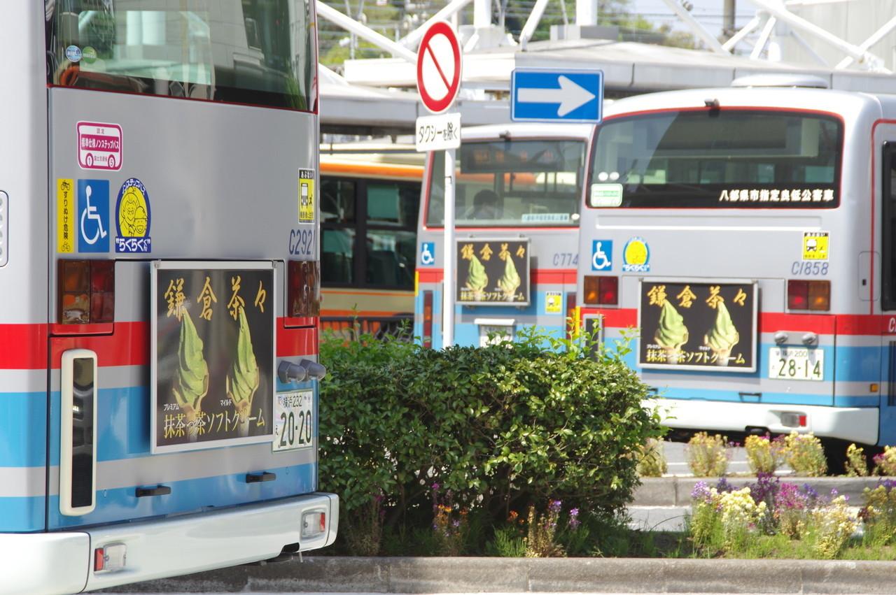 鎌倉茶々広告の3並び