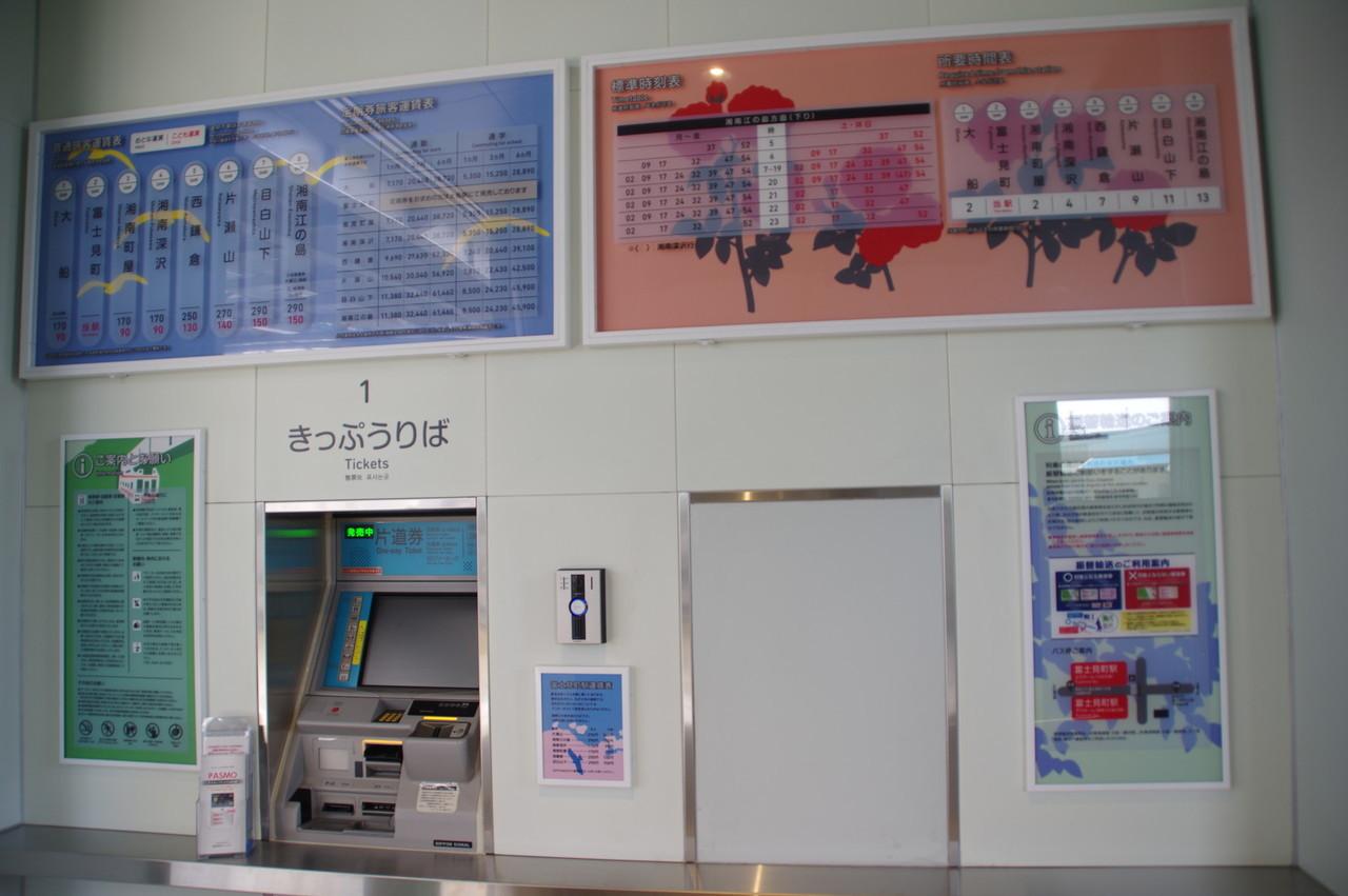 運賃表と時刻表、旅客案内