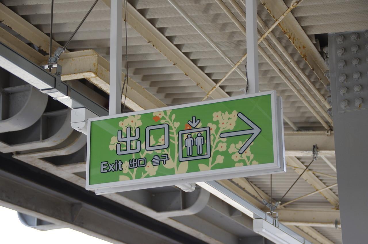 出口案内(黄緑色タイプ)