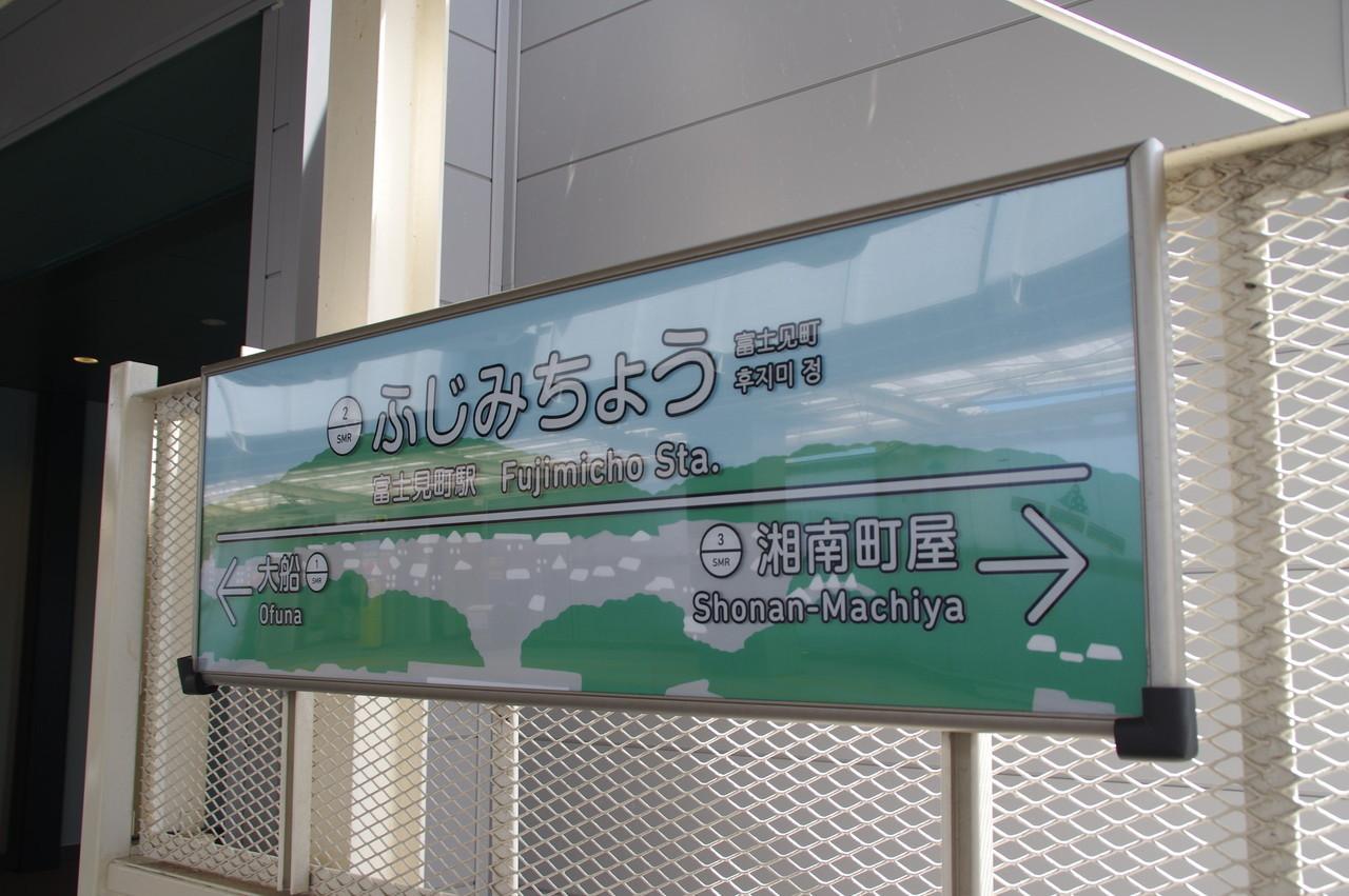横型駅名標(昼間の住宅街)