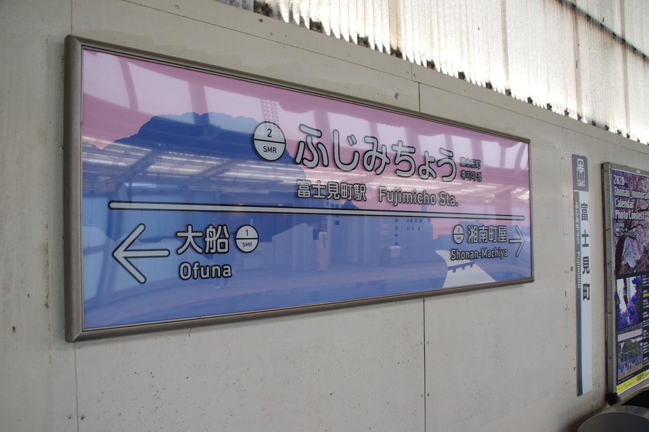 横型駅名標(夕方の街と川)と旧デザイン駅名標