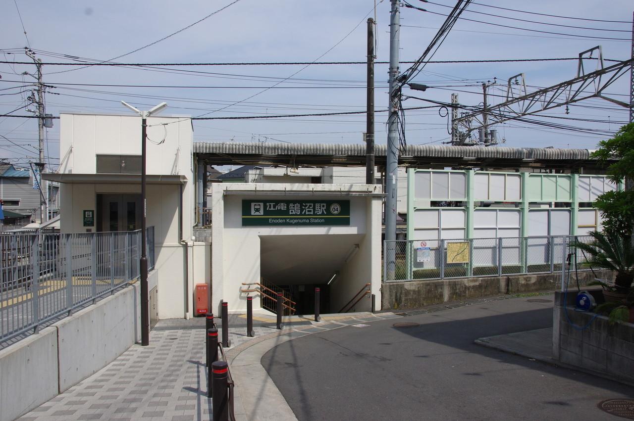 鵠沼駅の西側出口(エレベーター付き)