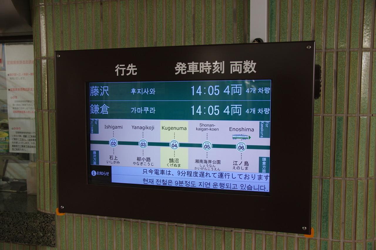 LCD発車標(韓国語表示中)