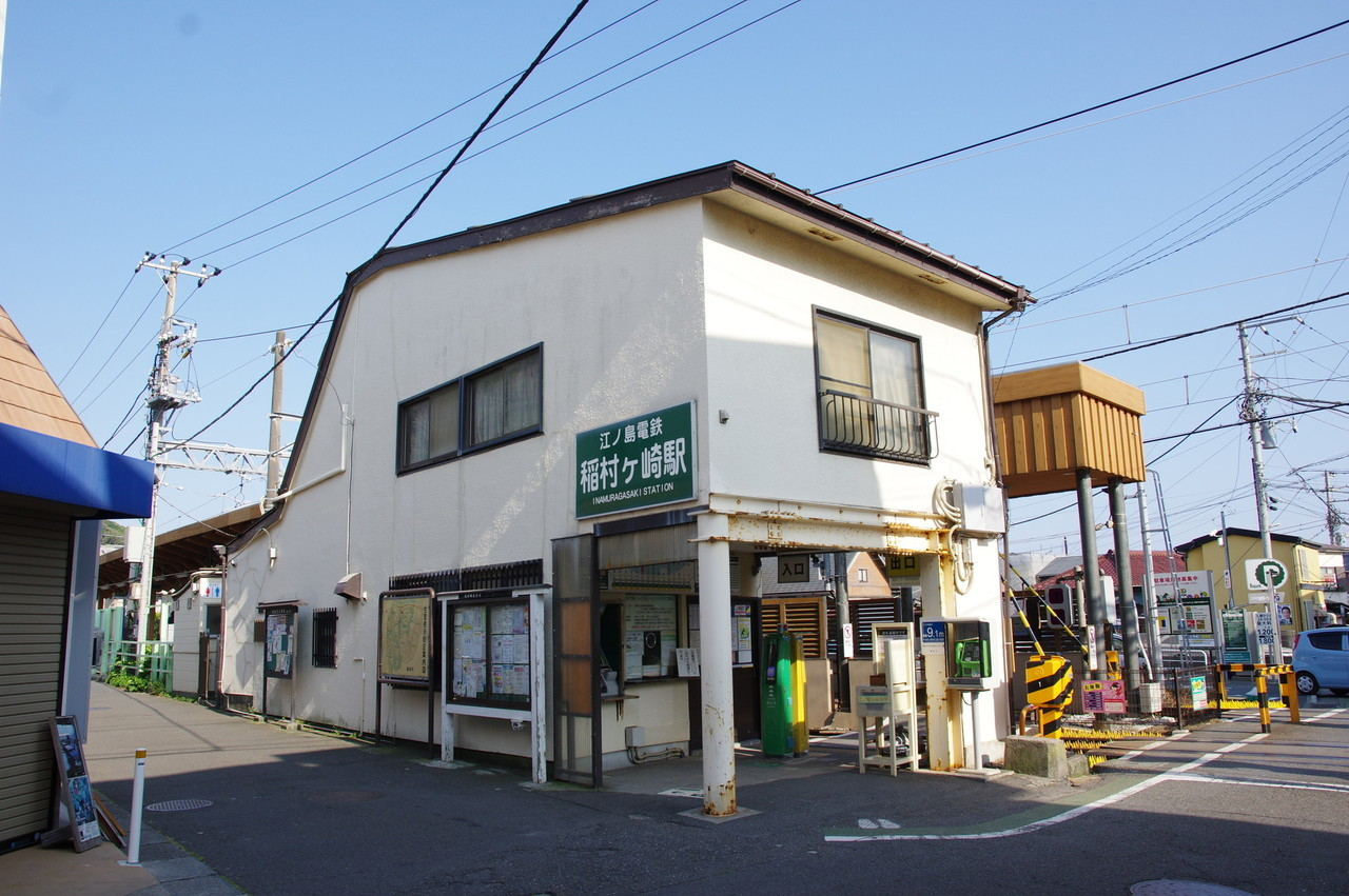 稲村ヶ崎駅の駅舎