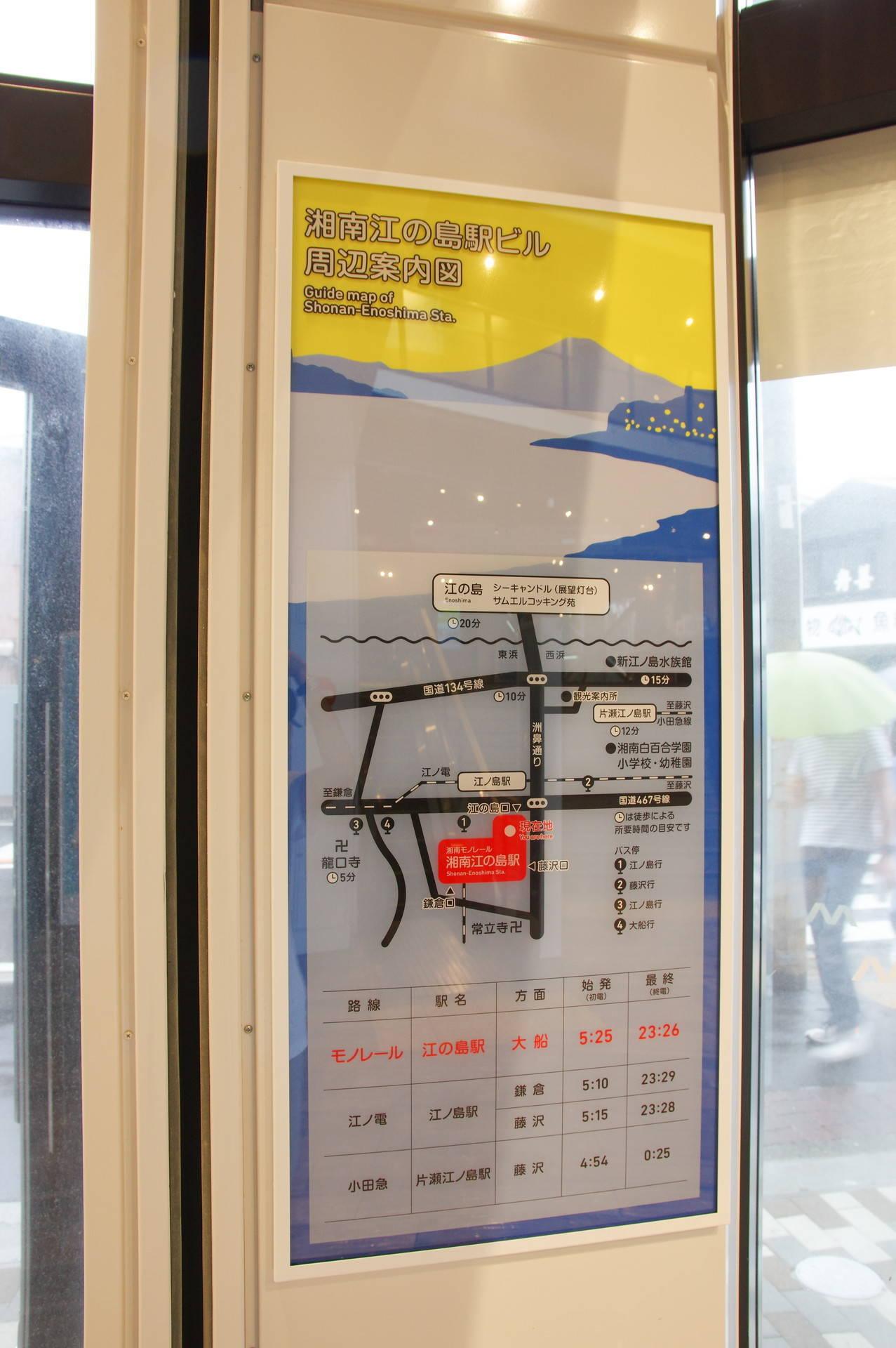湘南江の島駅周辺案内図