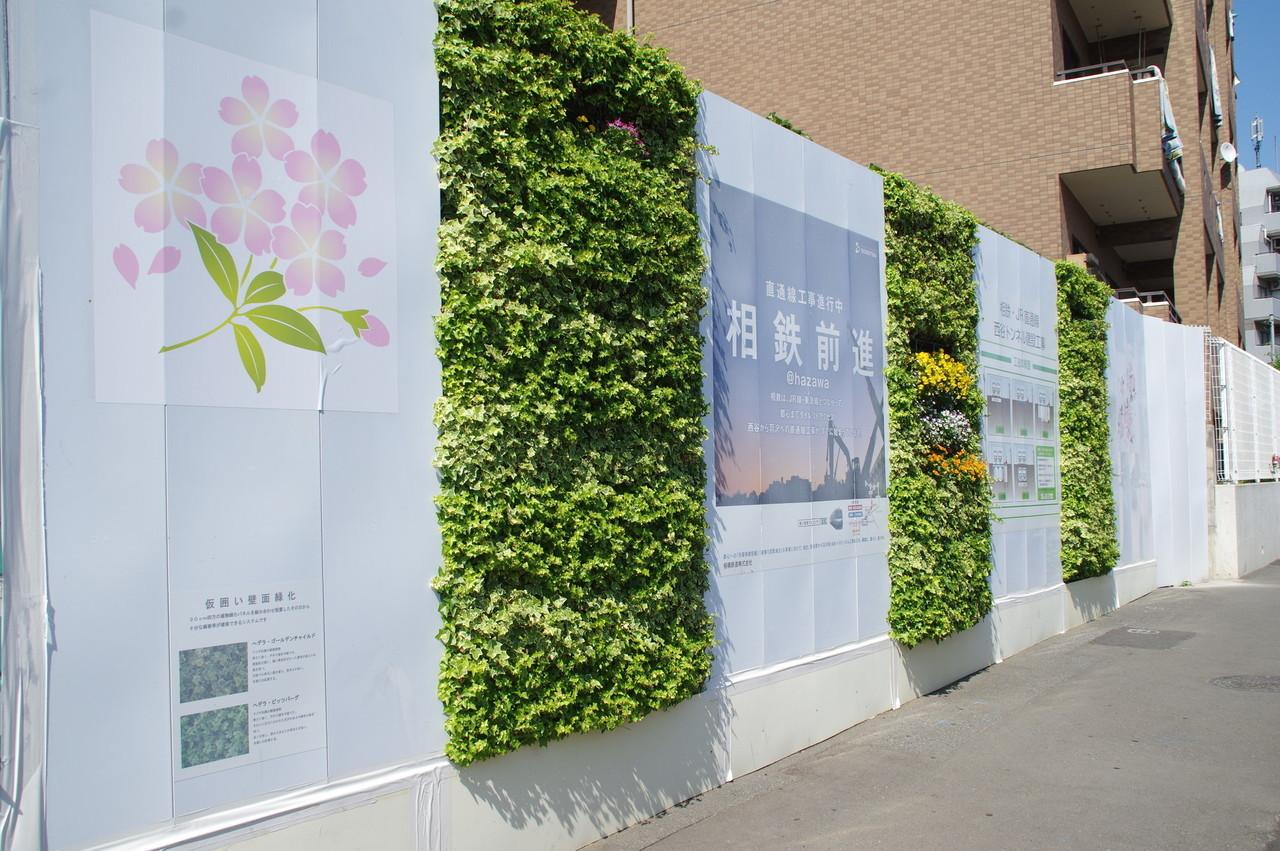 緑化された仮囲いと広告