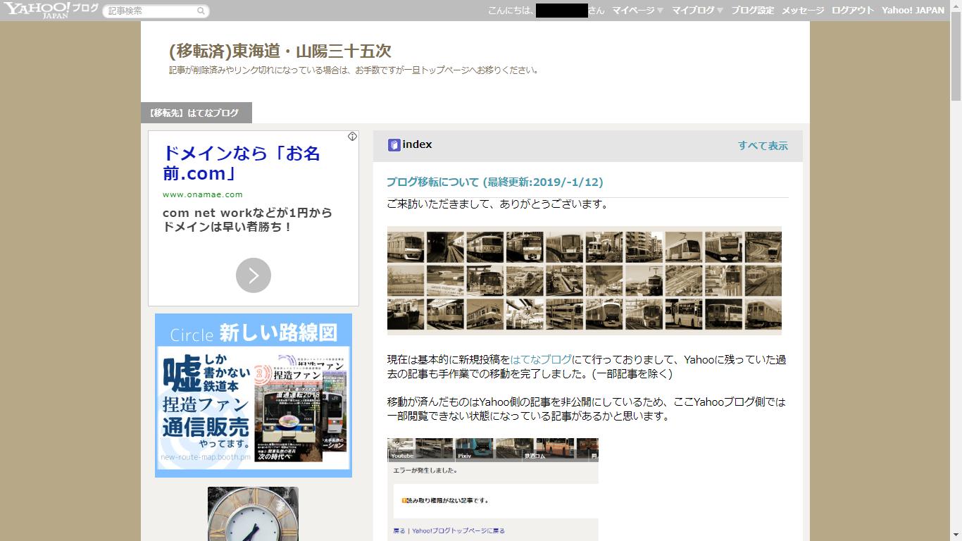 Yahooブログ時代のトップページ