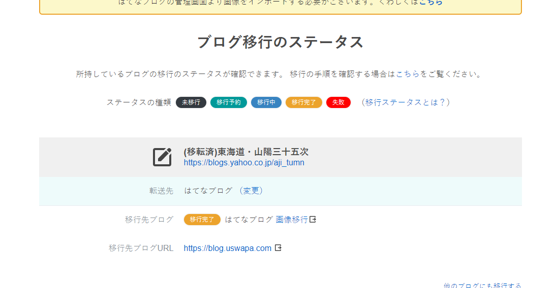 Yahooブログの移行設定画面