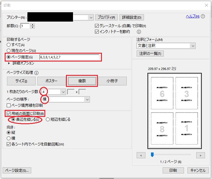 Adobe Acrobatの印刷設定画面