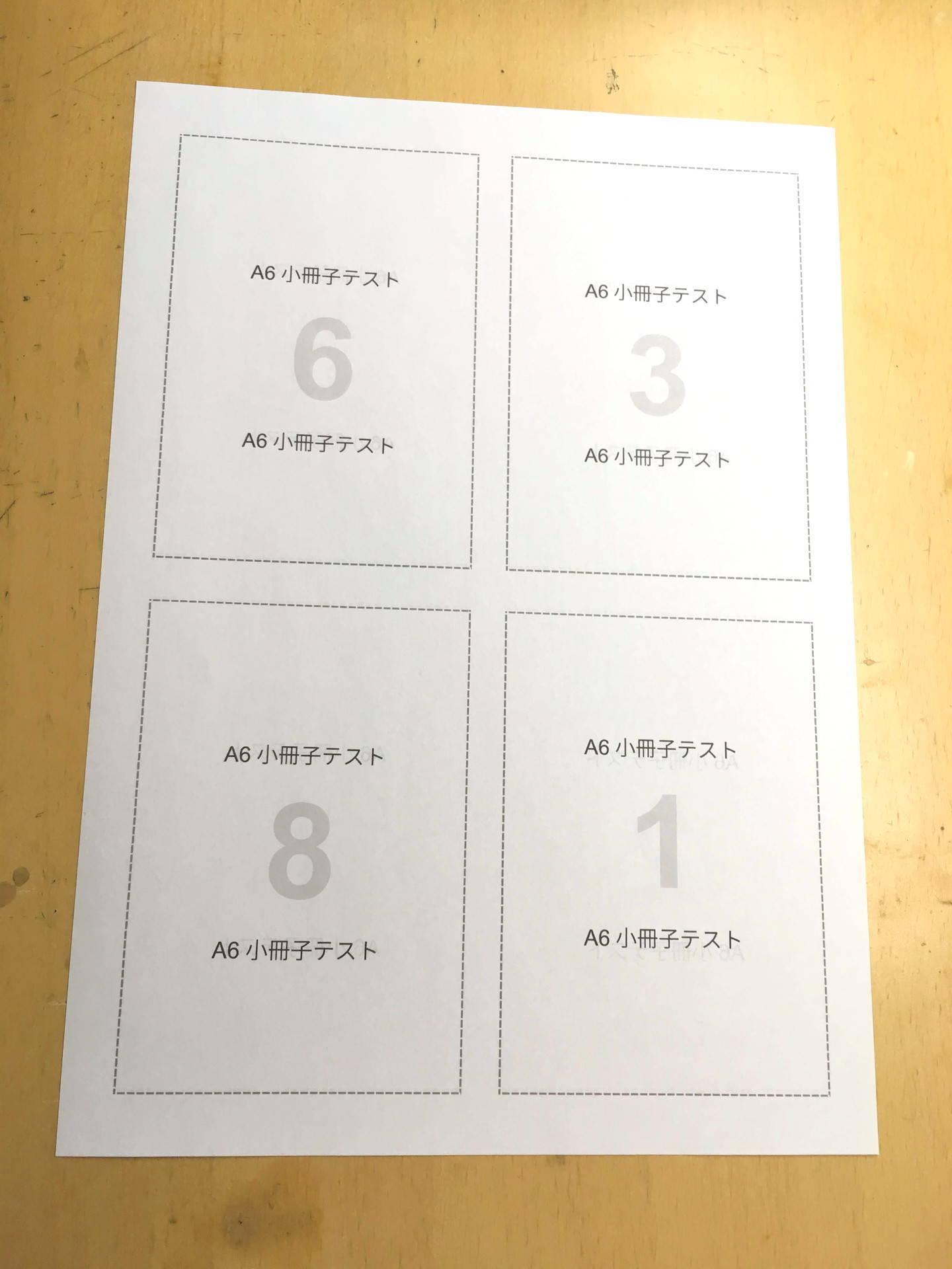 印刷が完了した状態の用紙
