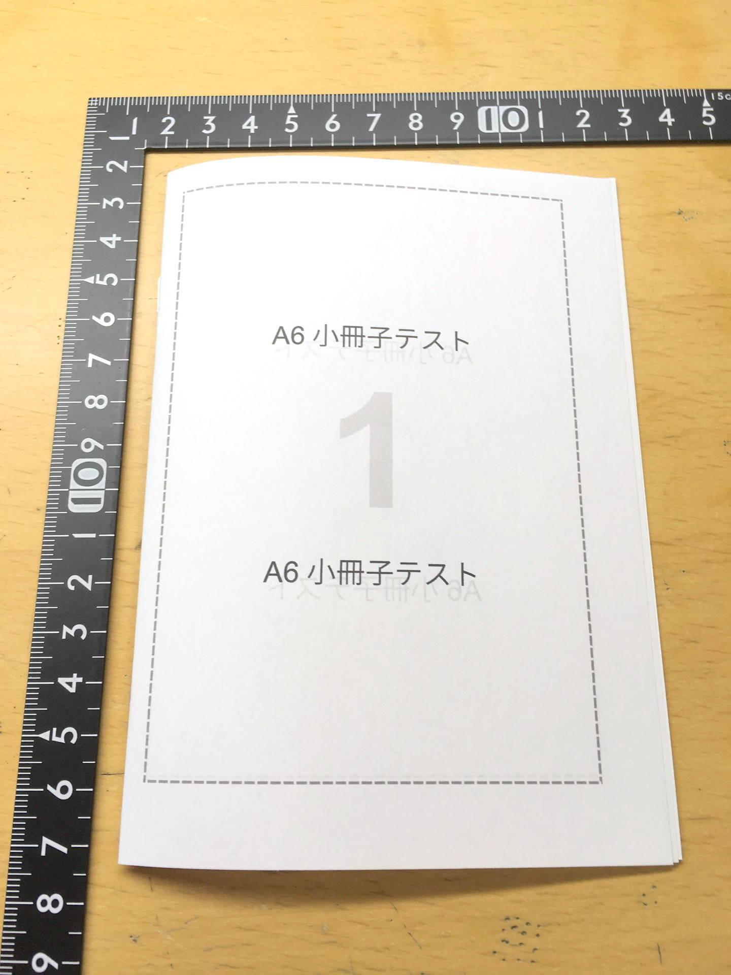製本が完了した冊子と比較用定規