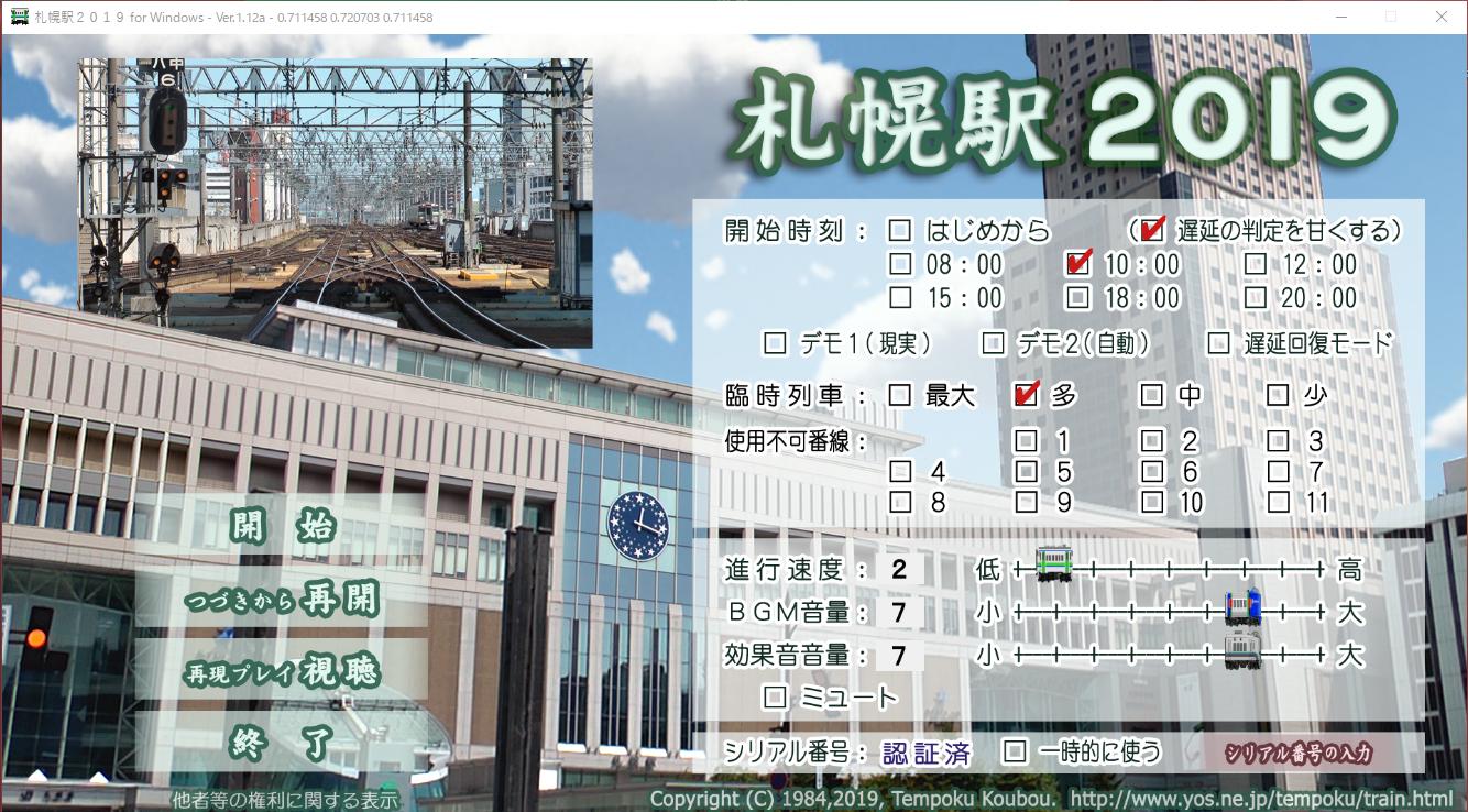 札幌駅2019のタイトル画面