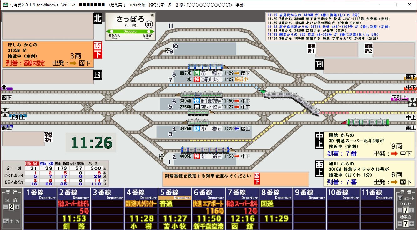 プレイ画面(2つの列車に同じのりばを指定してしまった様子)
