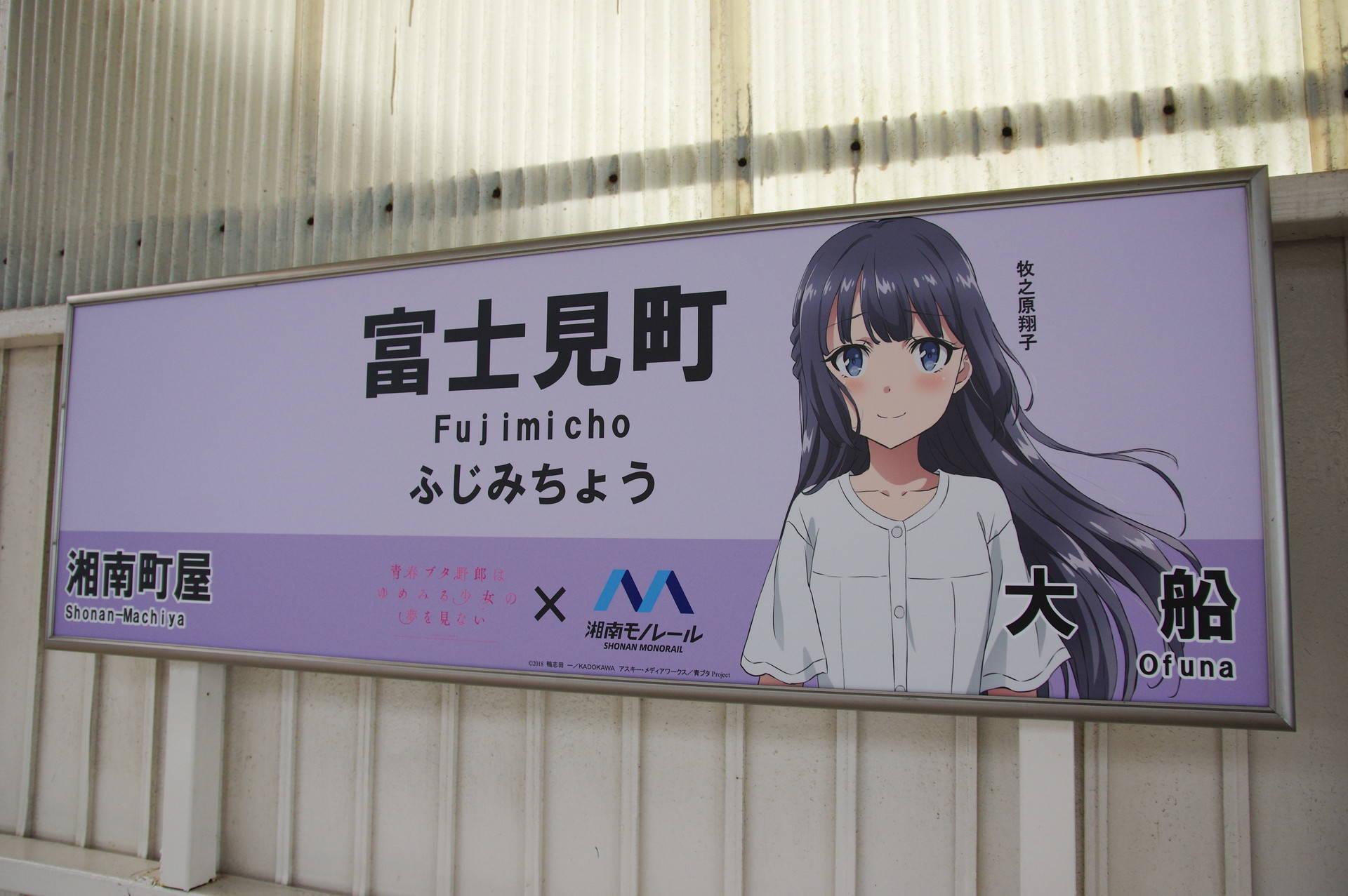 富士見町駅のコラボ駅名標(牧之原翔子)