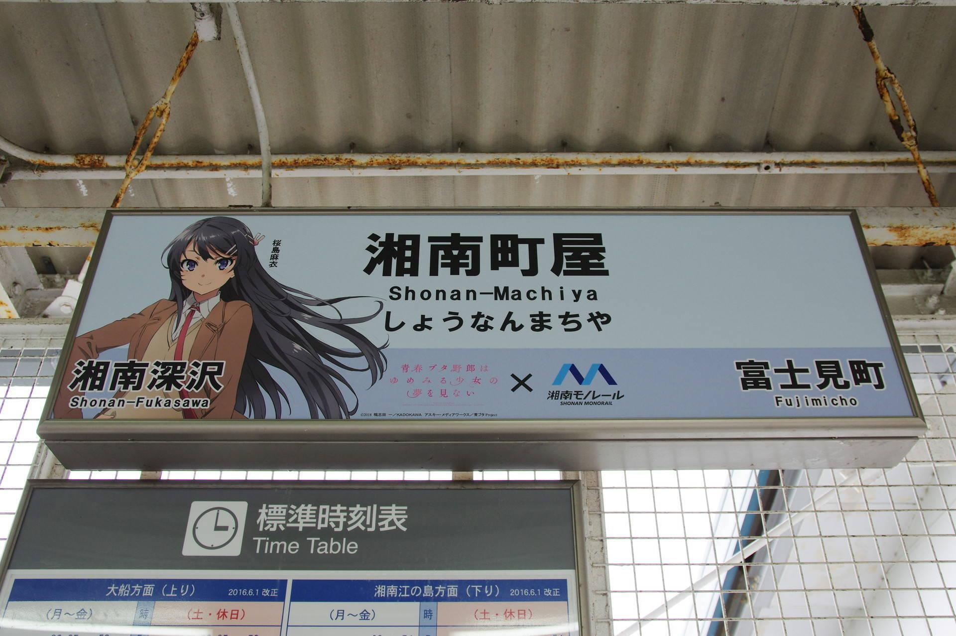 湘南町屋駅のコラボ駅名標(桜島麻衣)