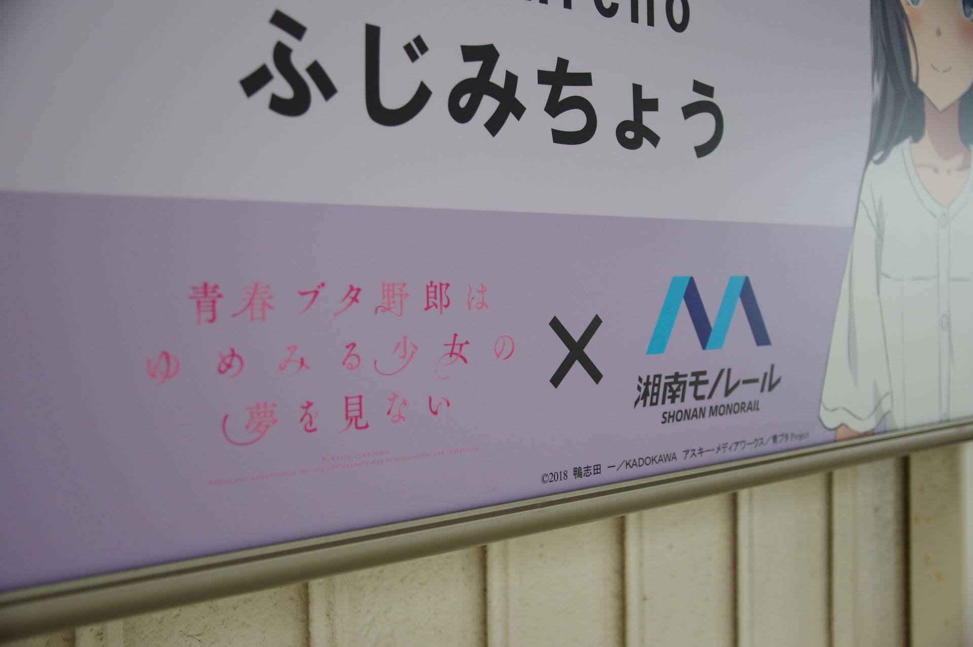 駅名標下部のロゴマーク部分拡大