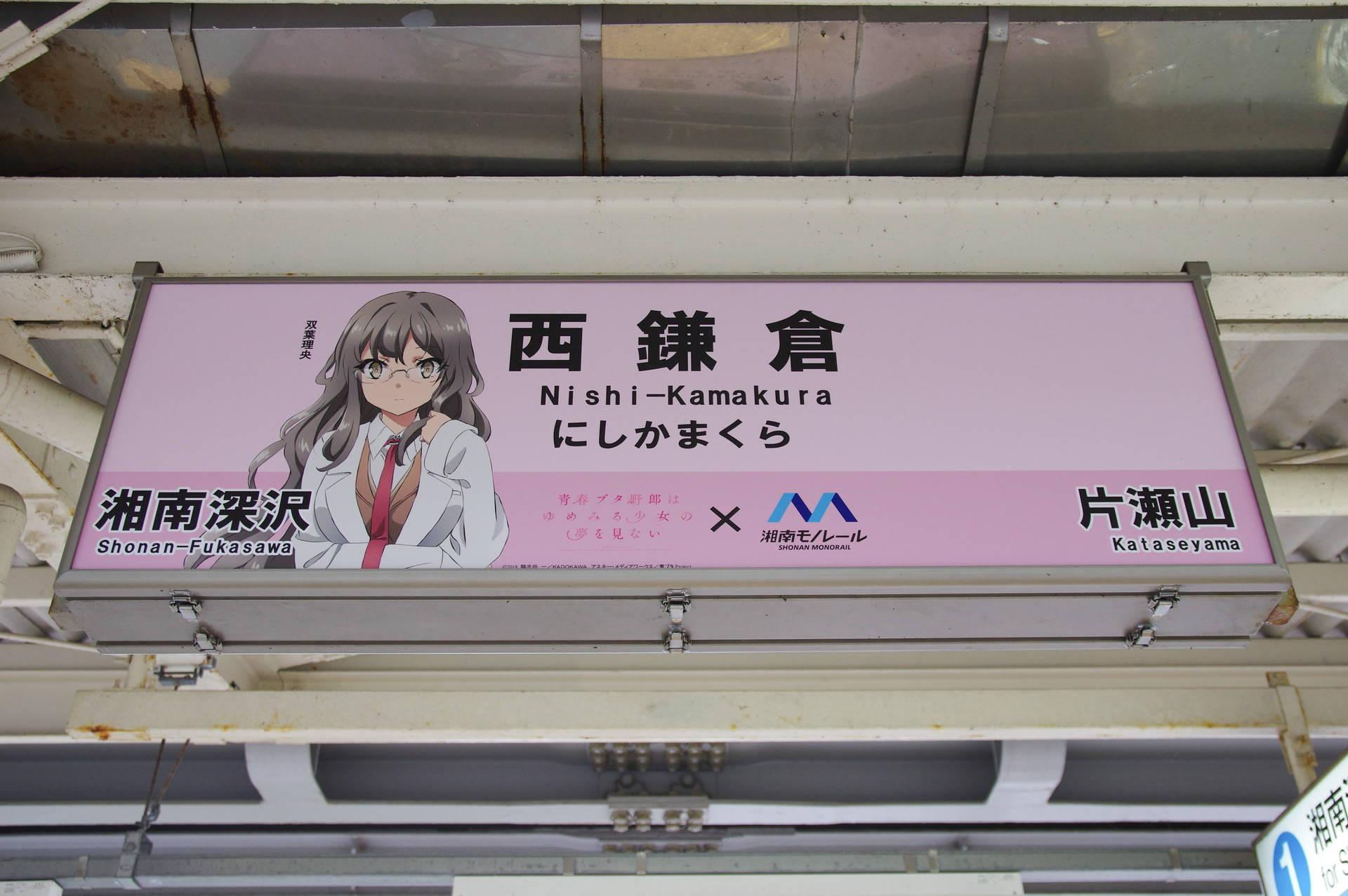 西鎌倉駅のコラボ駅名標(双葉理央)