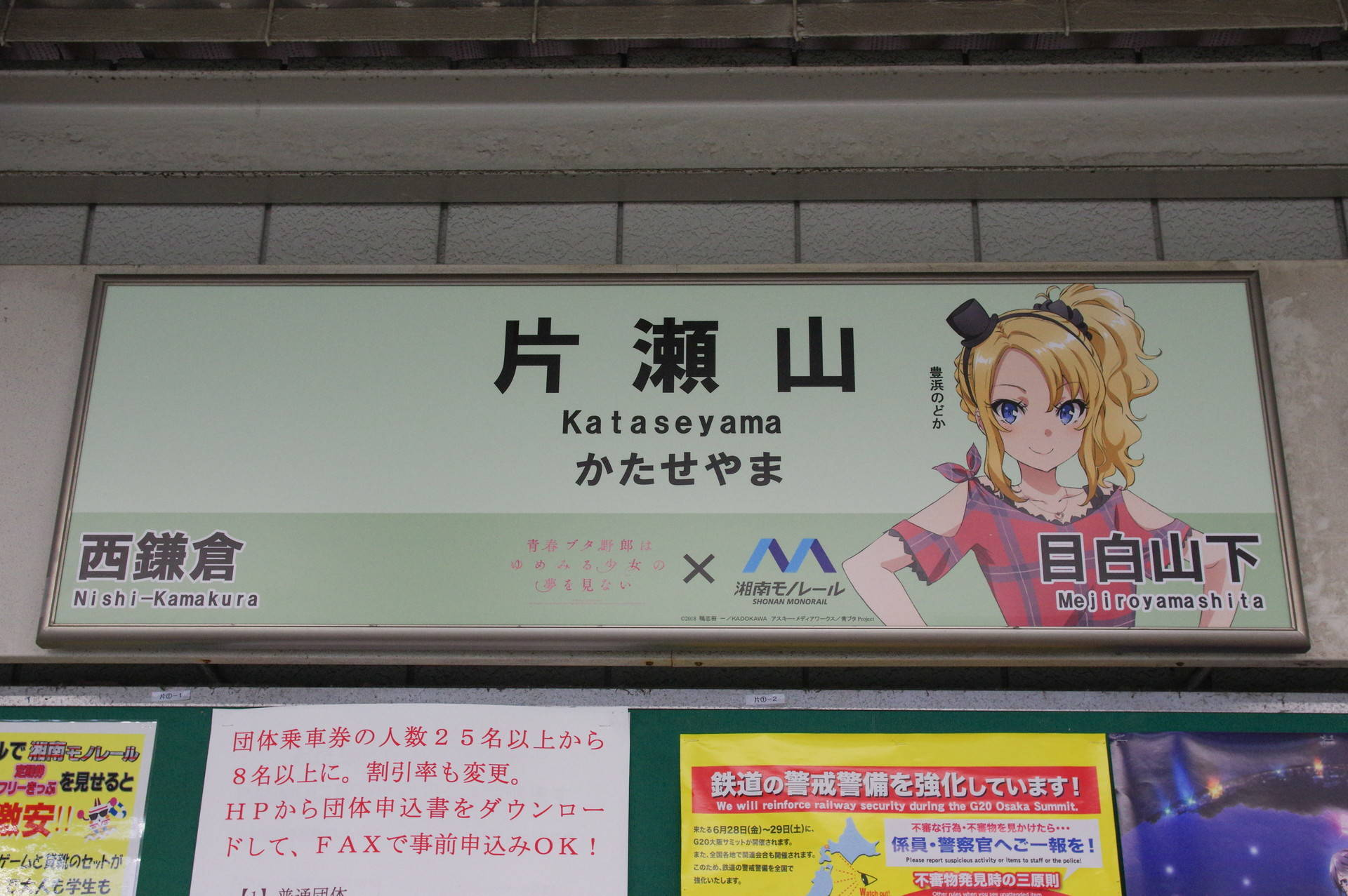 片瀬山駅のコラボ駅名標(豊浜のどか)