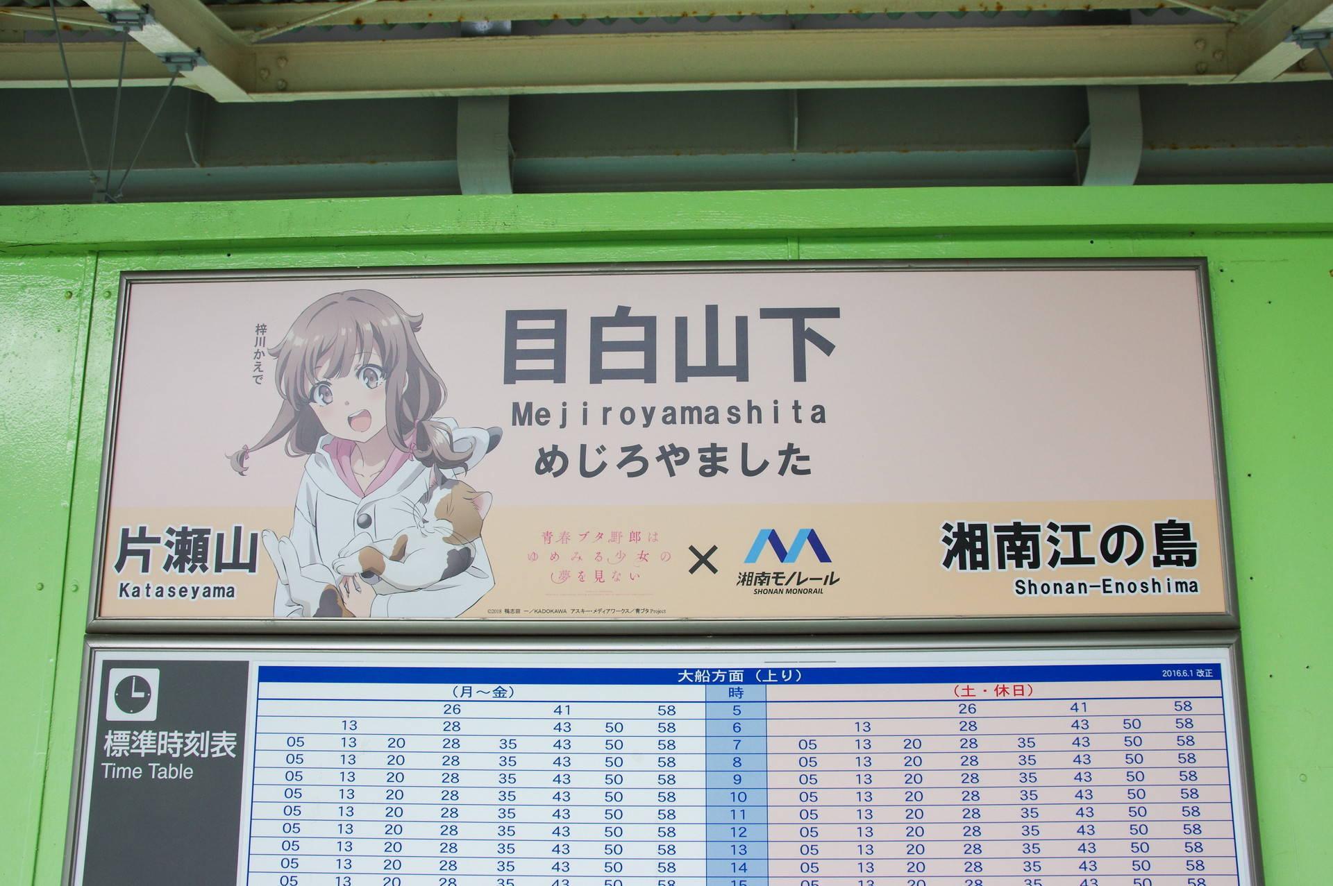 目白山下駅のコラボ駅名標(梓川かえで)