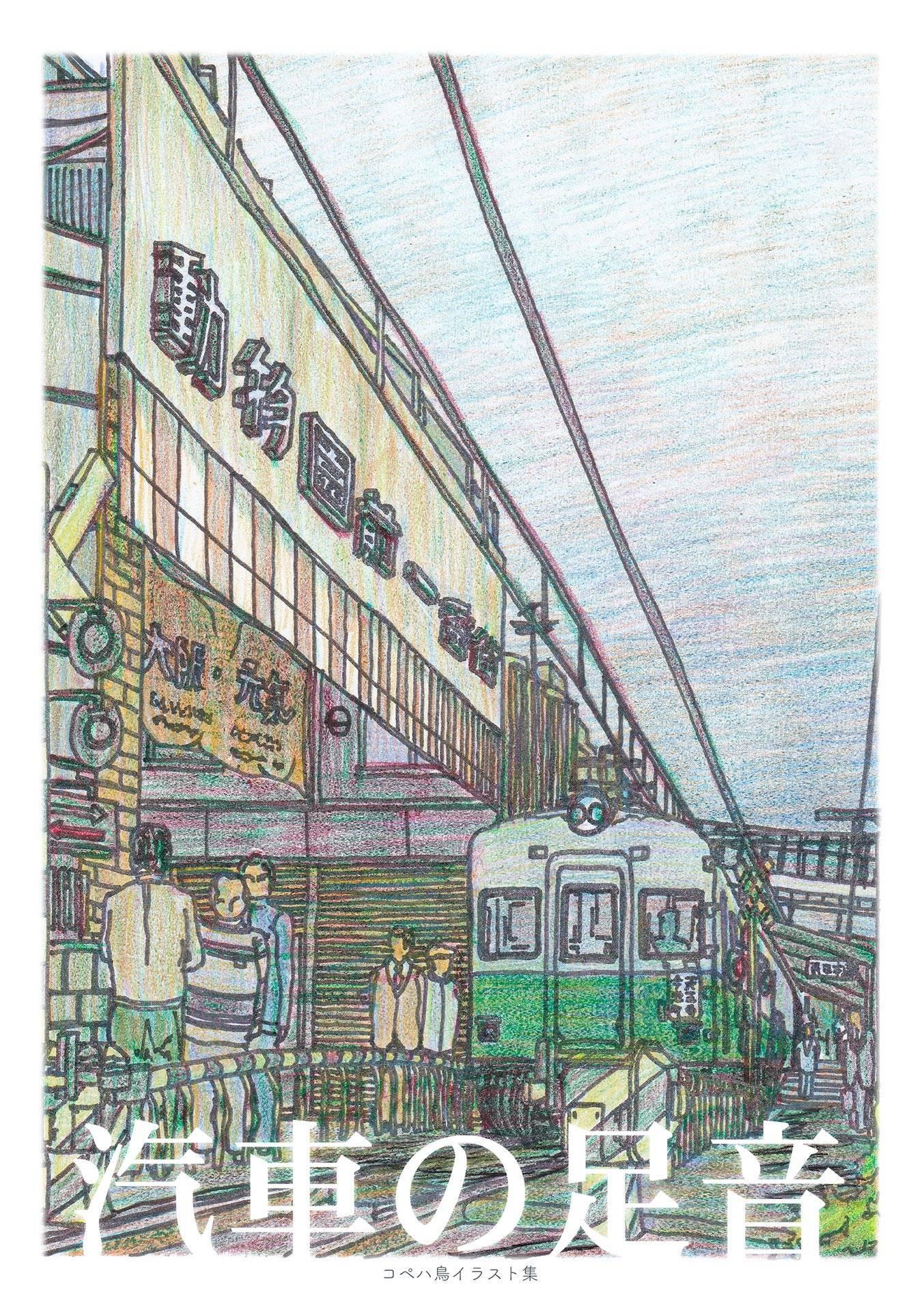 イラスト集「汽車の足音」の表紙