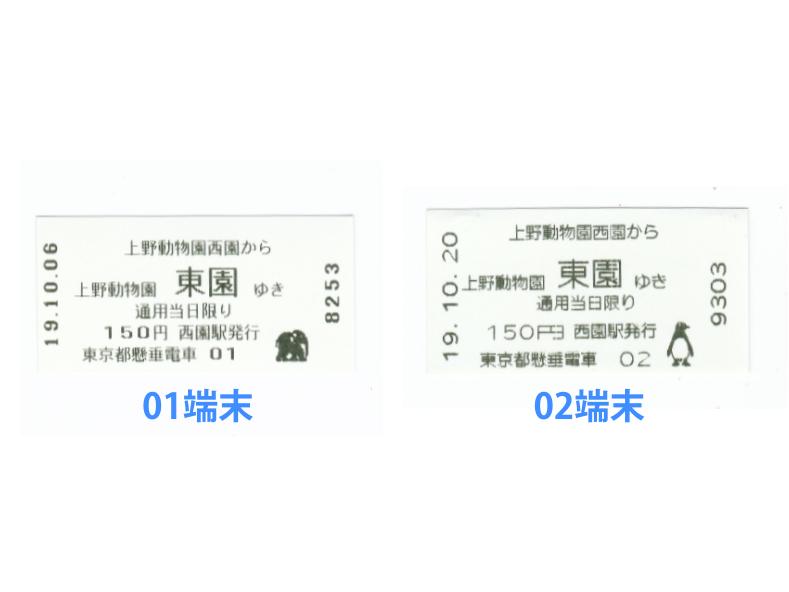 西園駅01・02端末の切符の比較画像