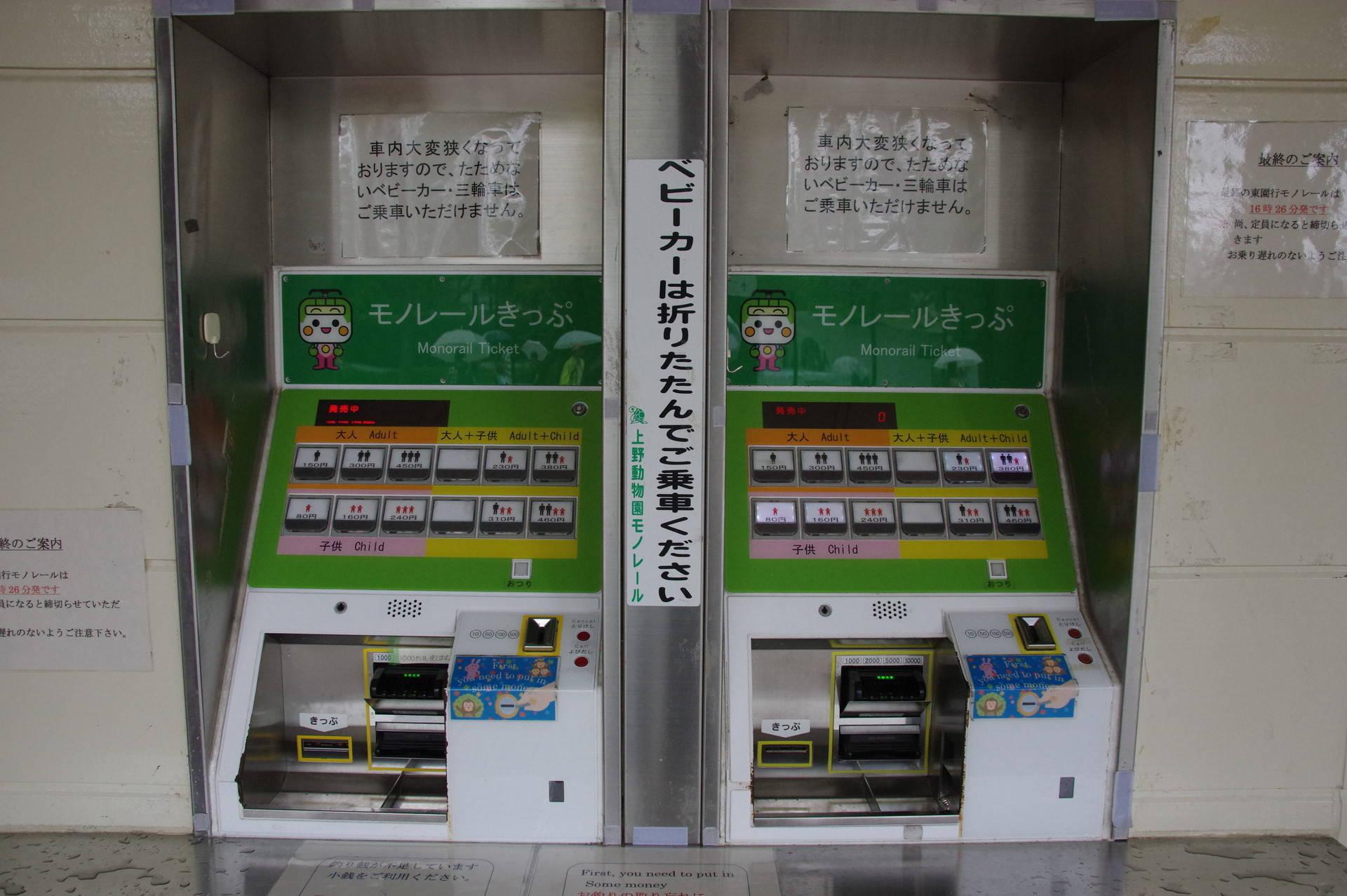 西園駅の券売機