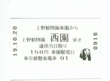 東園駅01端末の切符