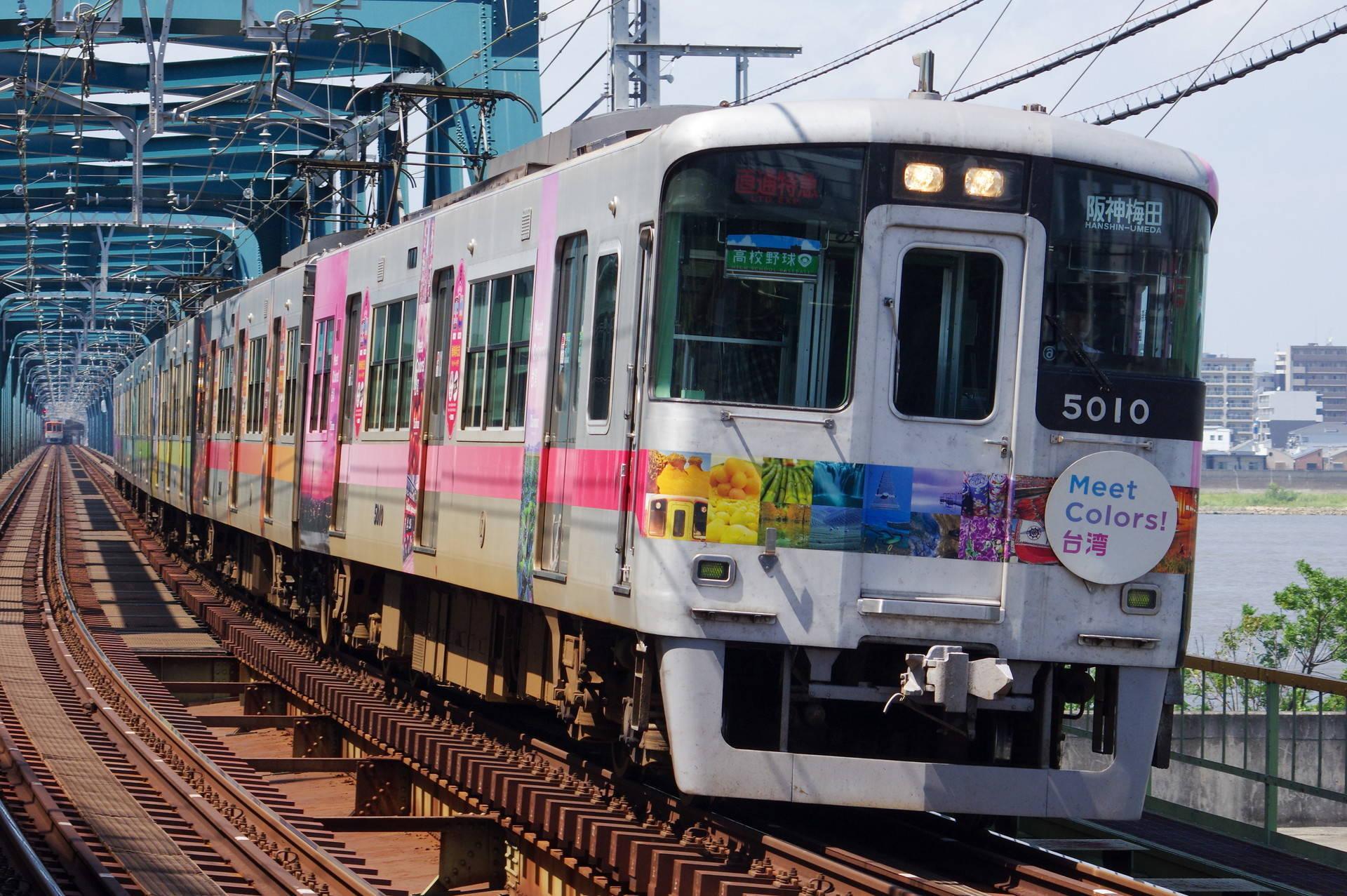 山陽 5000系5010編成 「Meet Colors! 台湾」号 (高校野球副標)