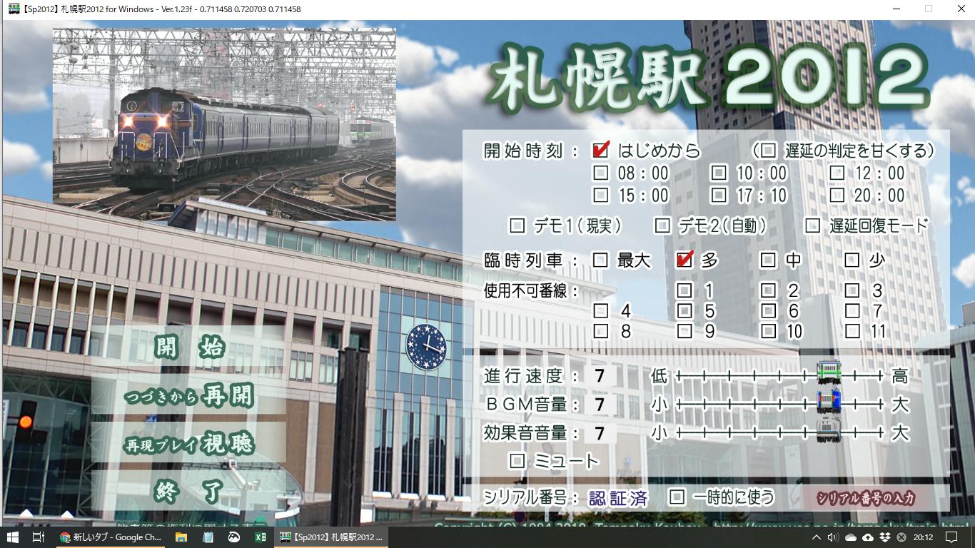 札幌駅2012のトップ画面
