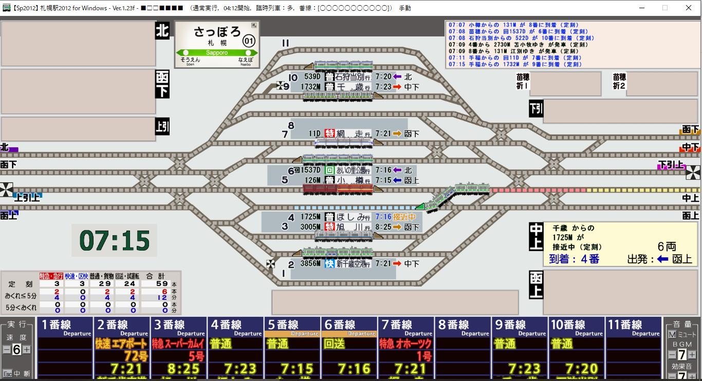 札幌駅2012のプレイ画面