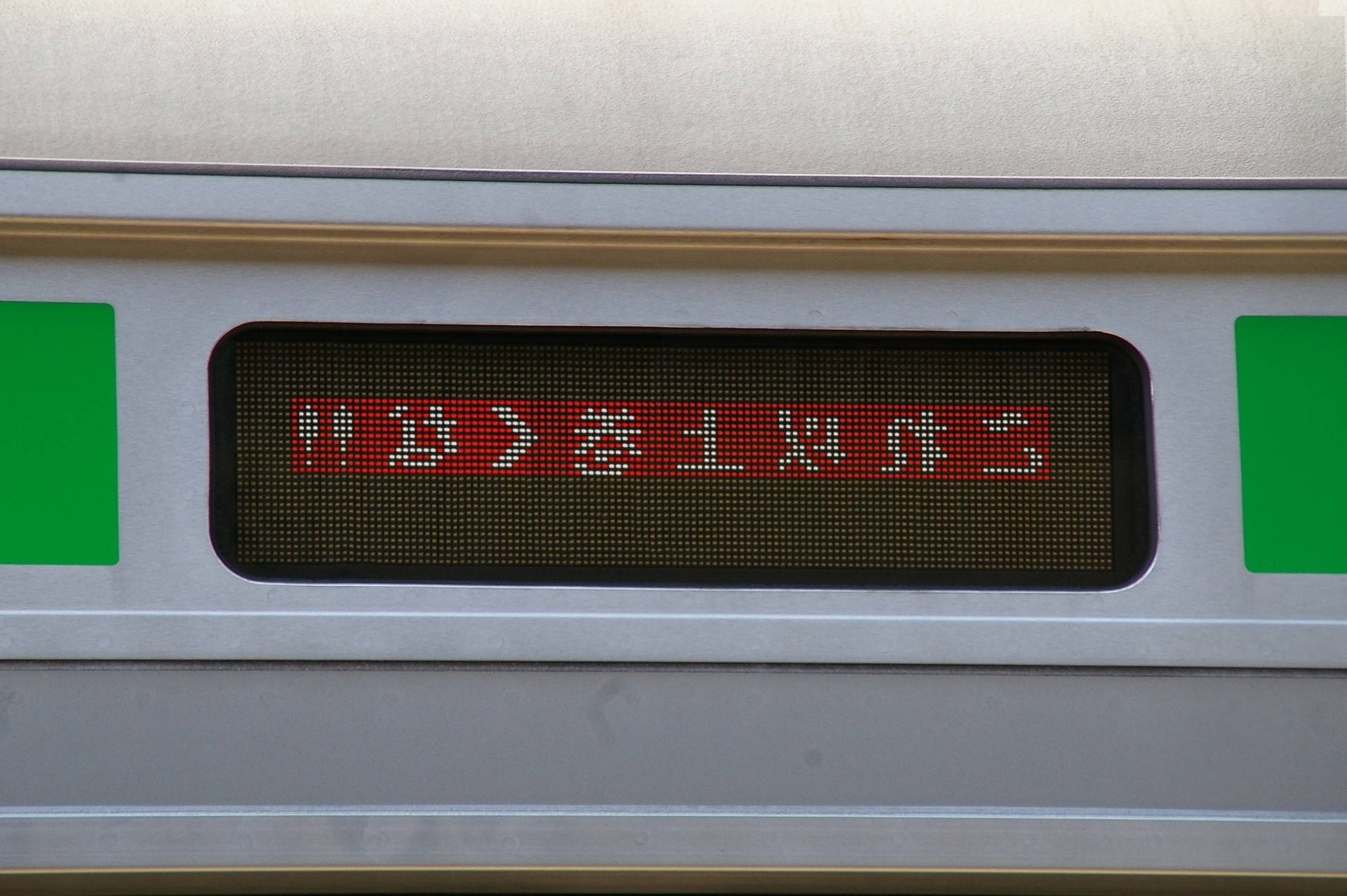 E233系のこれ以上巻くな!!LED表示(ウソ電)