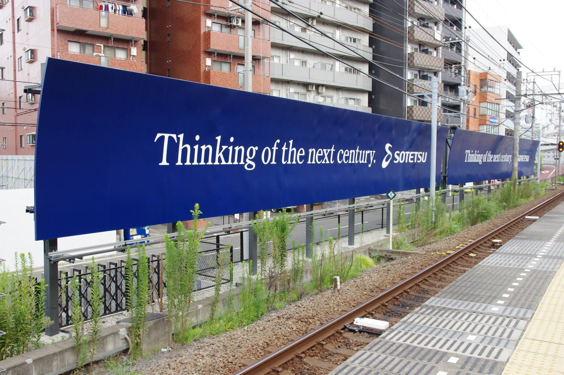 メッセージボード(横浜側の2枚)