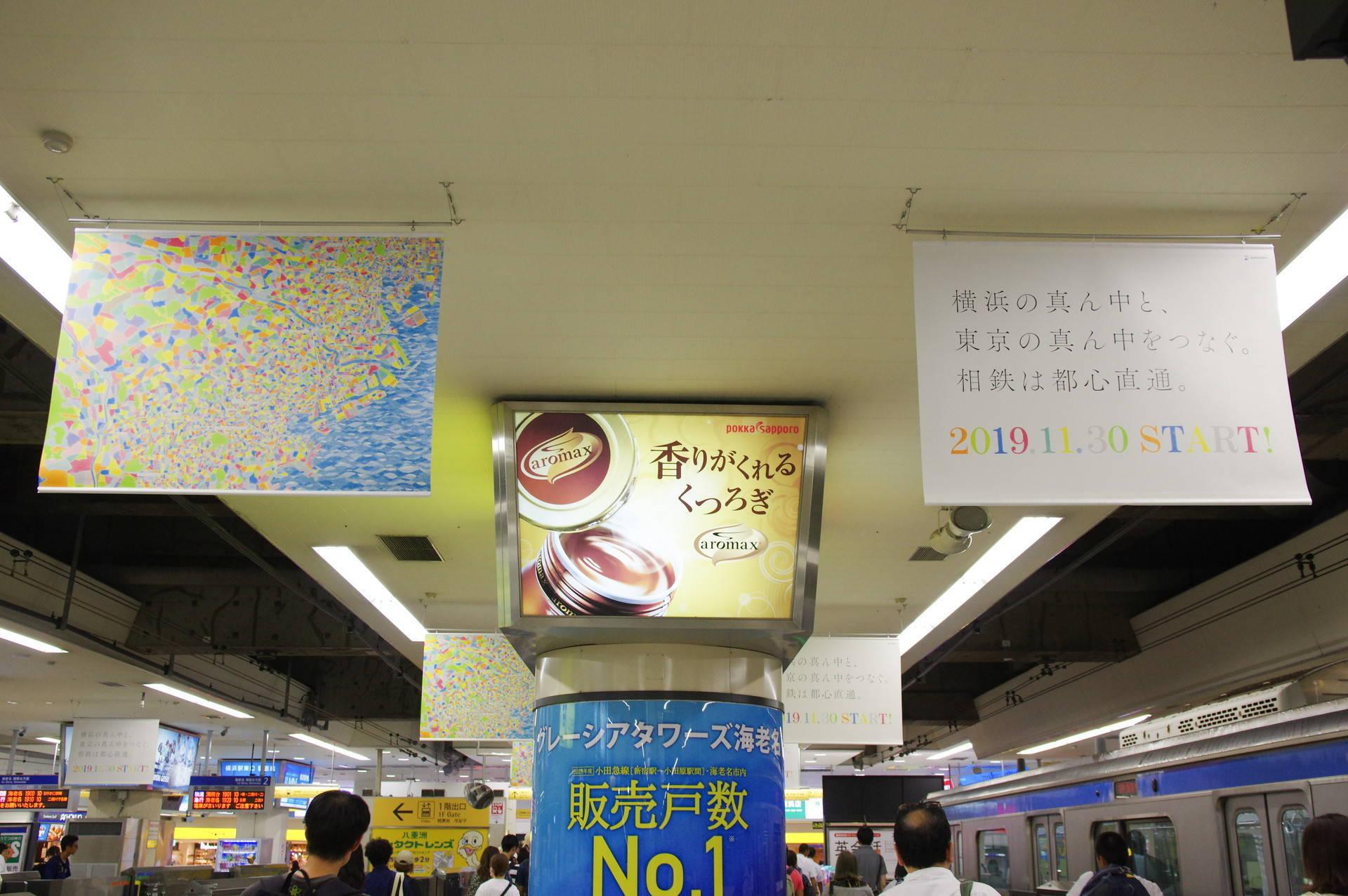 横浜駅に貼られていた都心直通広告