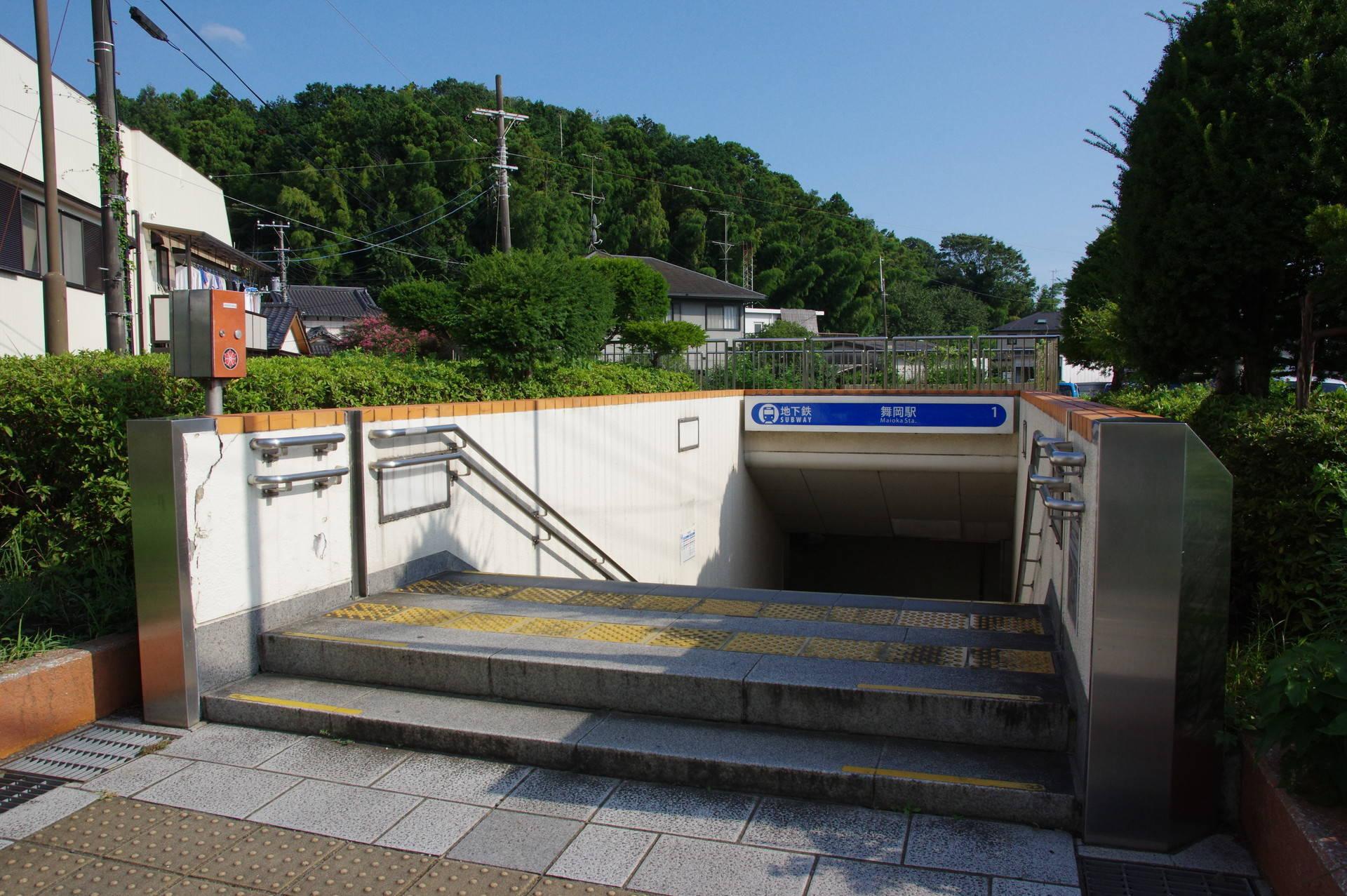 舞岡駅の1番出口