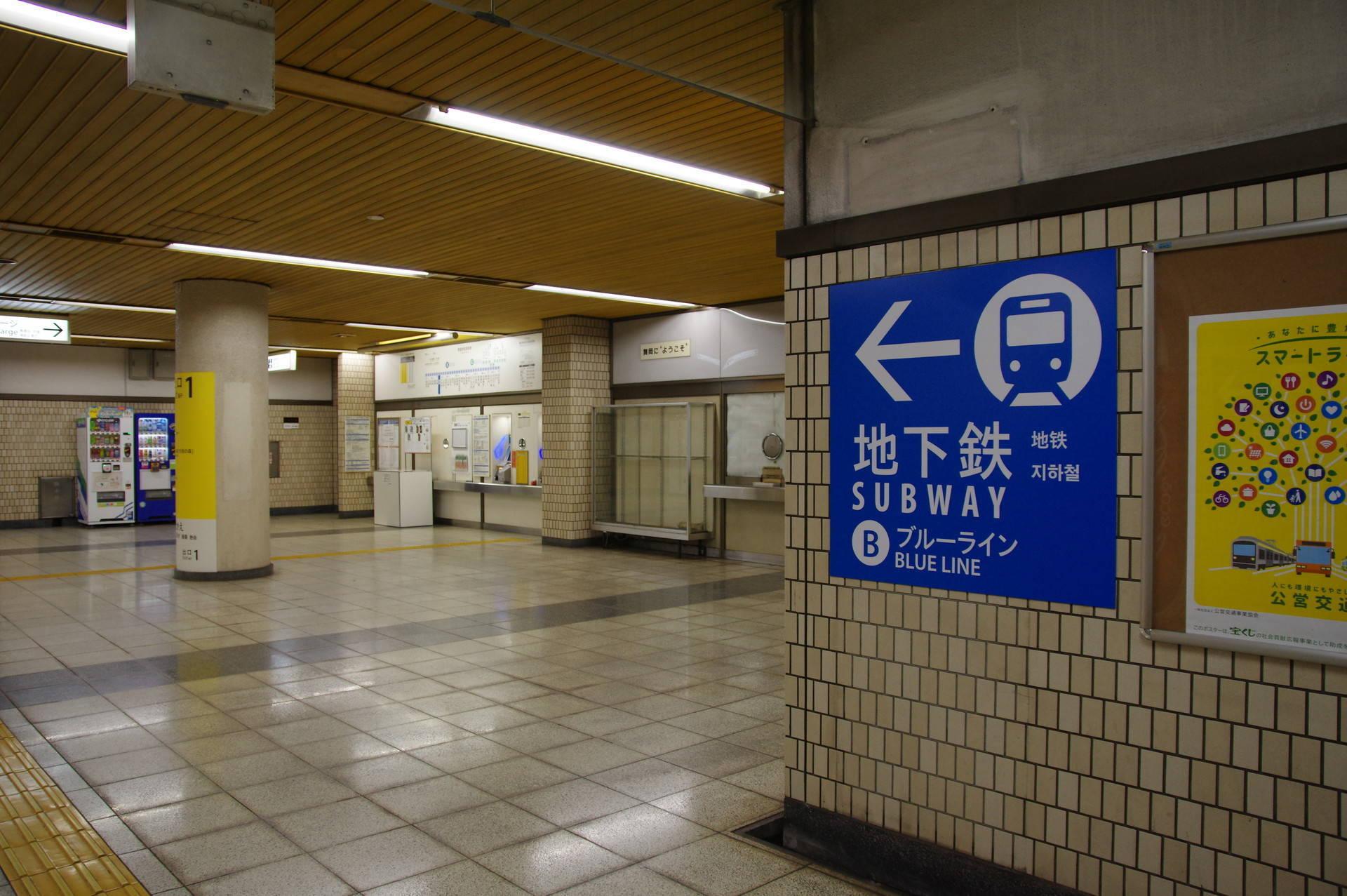 青色の看板と駅コンコース