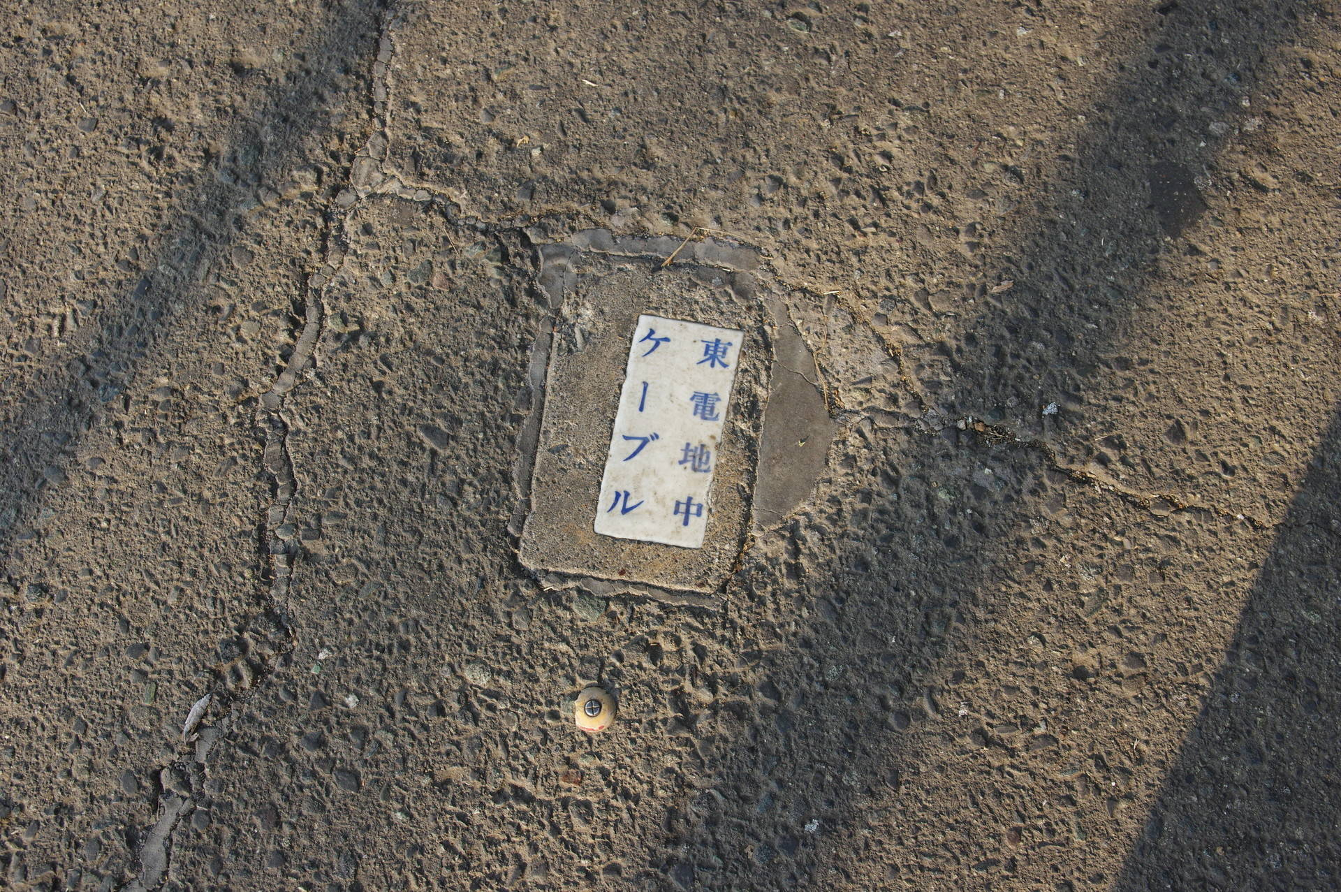 「東電地中ケーブル」と書かれたタイル