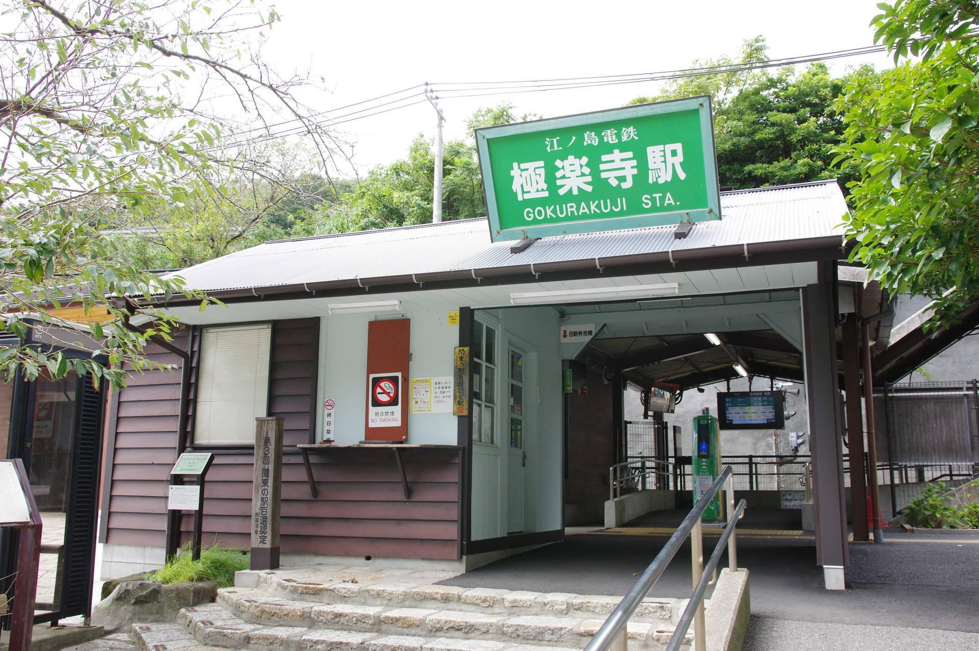 旧駅舎の外観
