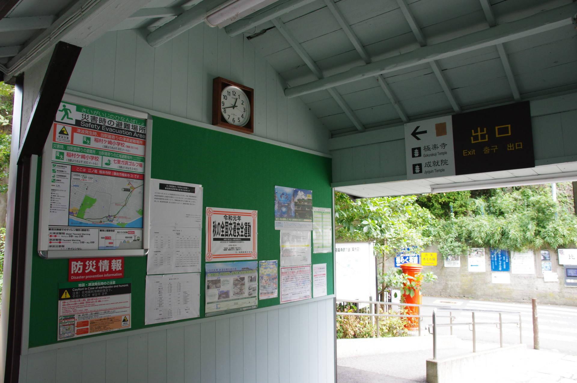 出口案内や掲示板が取り付けられた壁