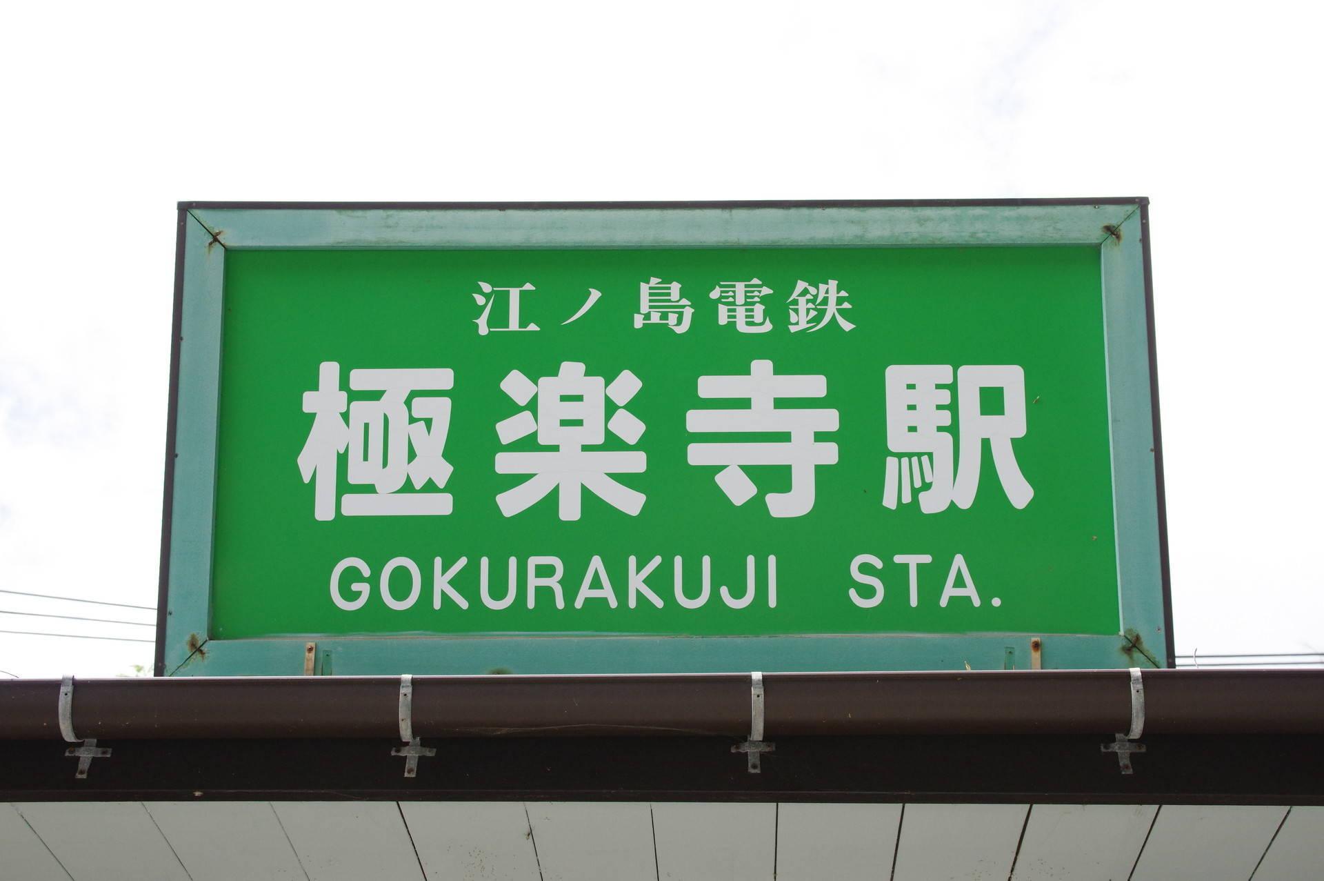 緑色の駅名看板