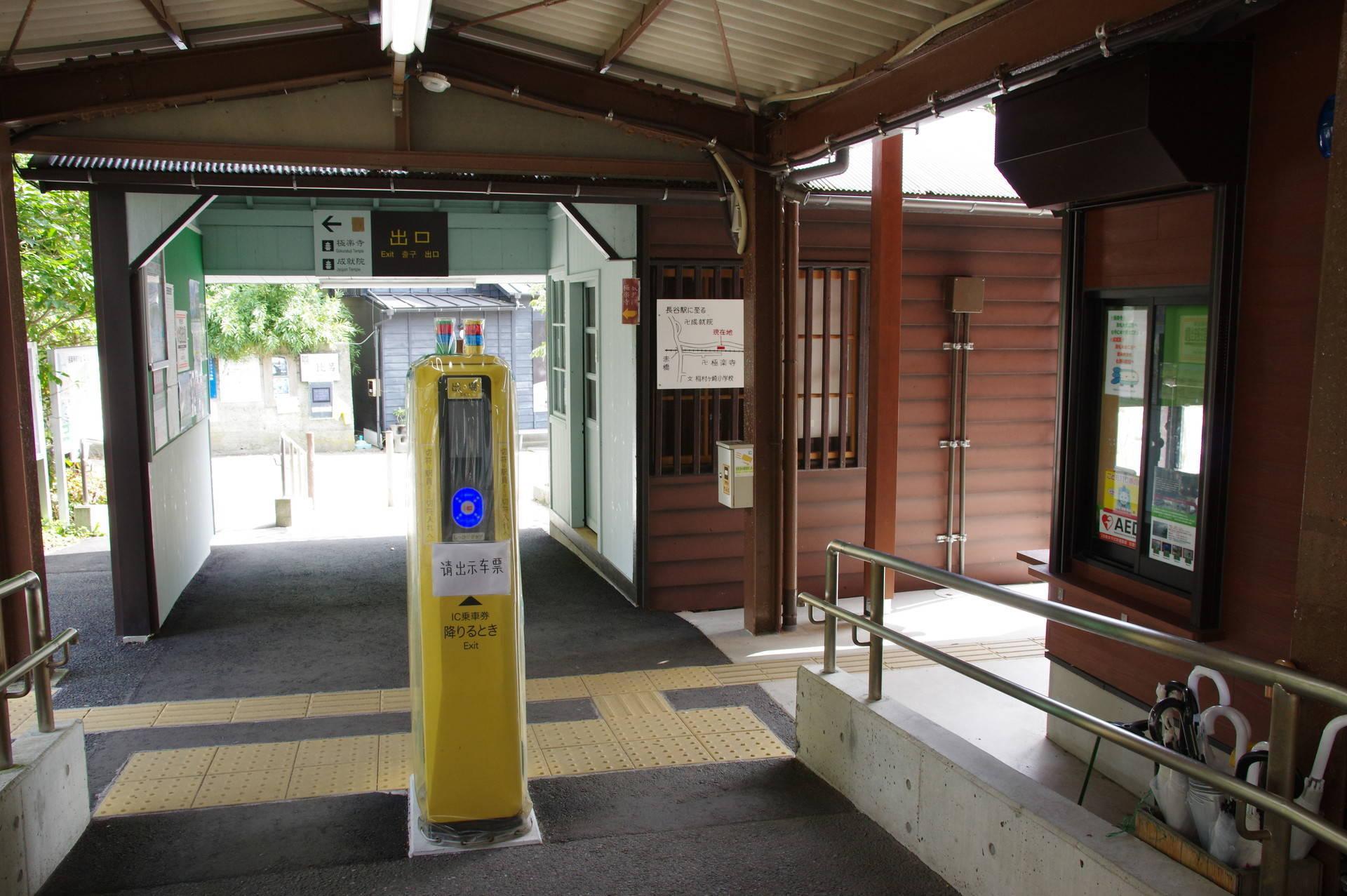 ICカード用簡易改札機と旧駅舎(出口)