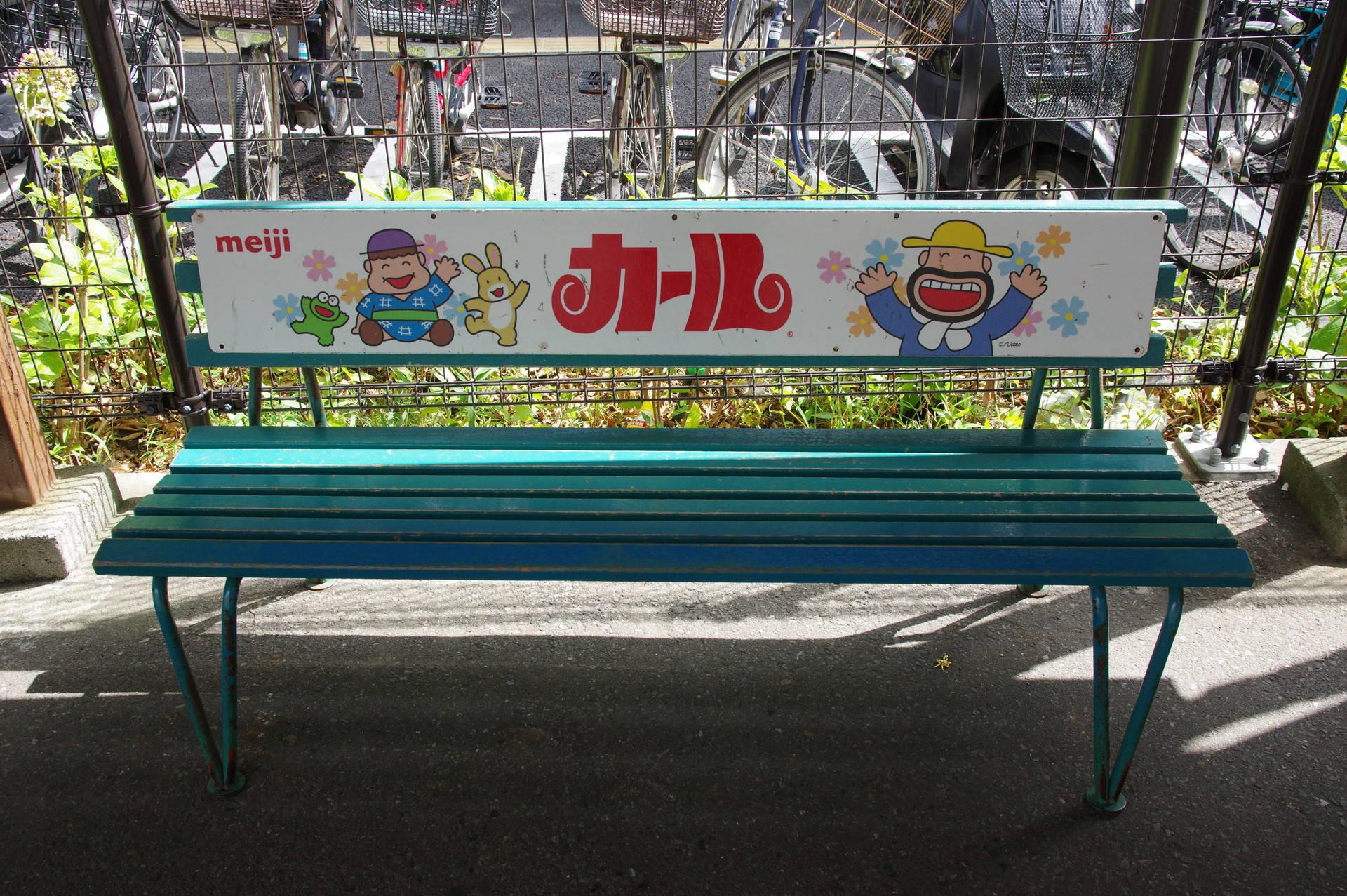カール(スナック菓子)のベンチ
