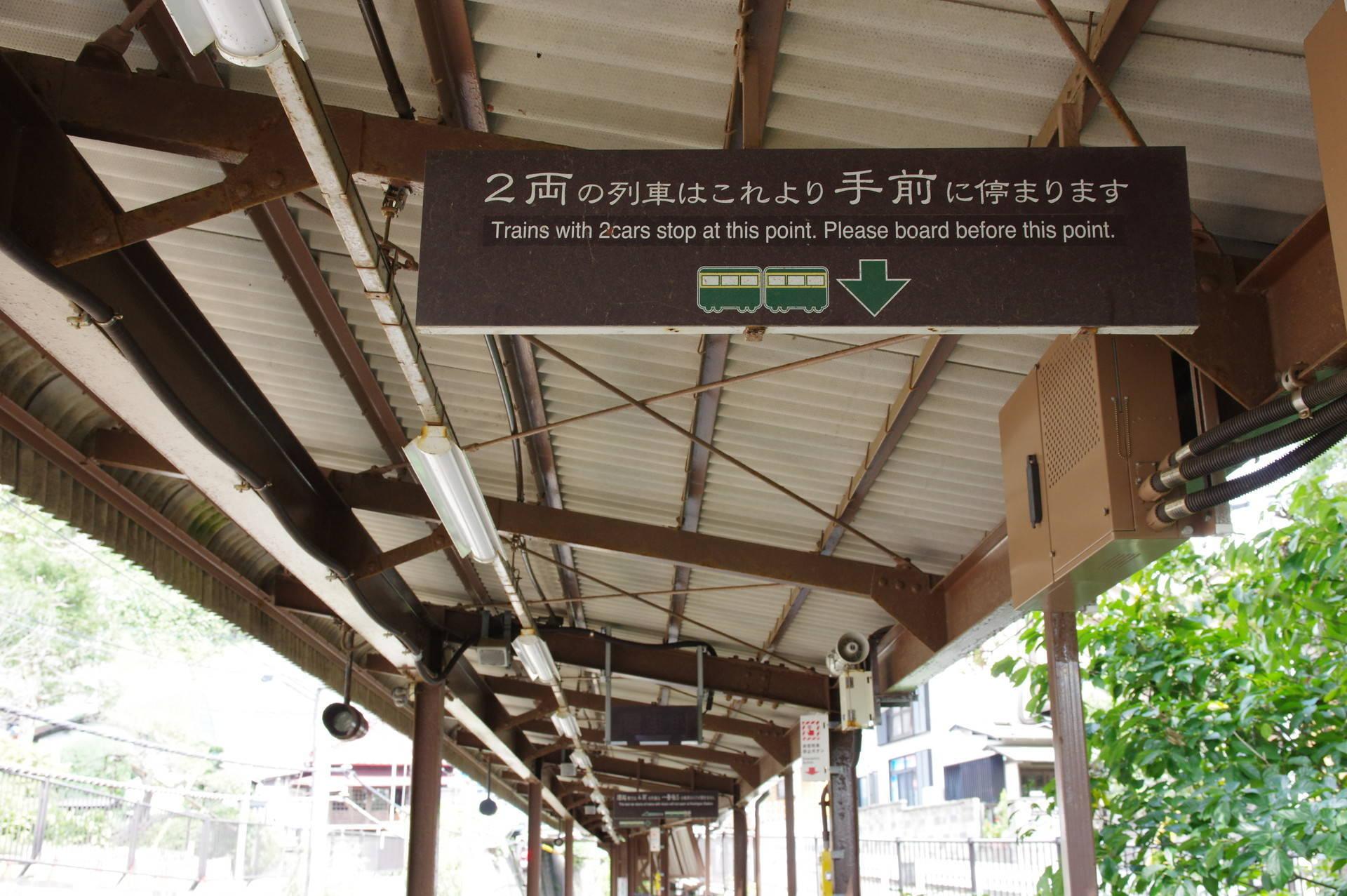 「2両の列車はこれより手前に停まります」の看板
