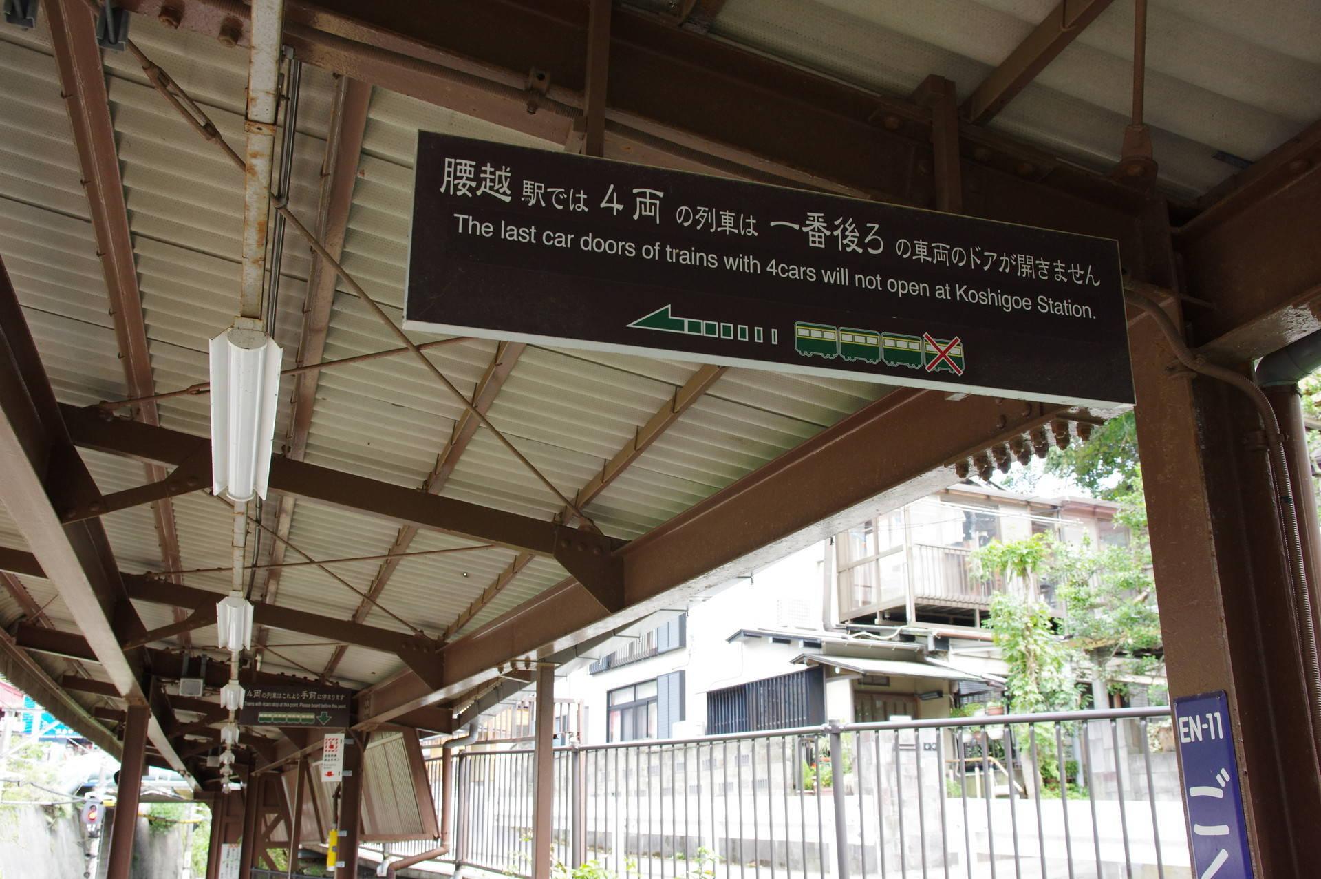 「4両の列車はこれより手前に停まります」の看板
