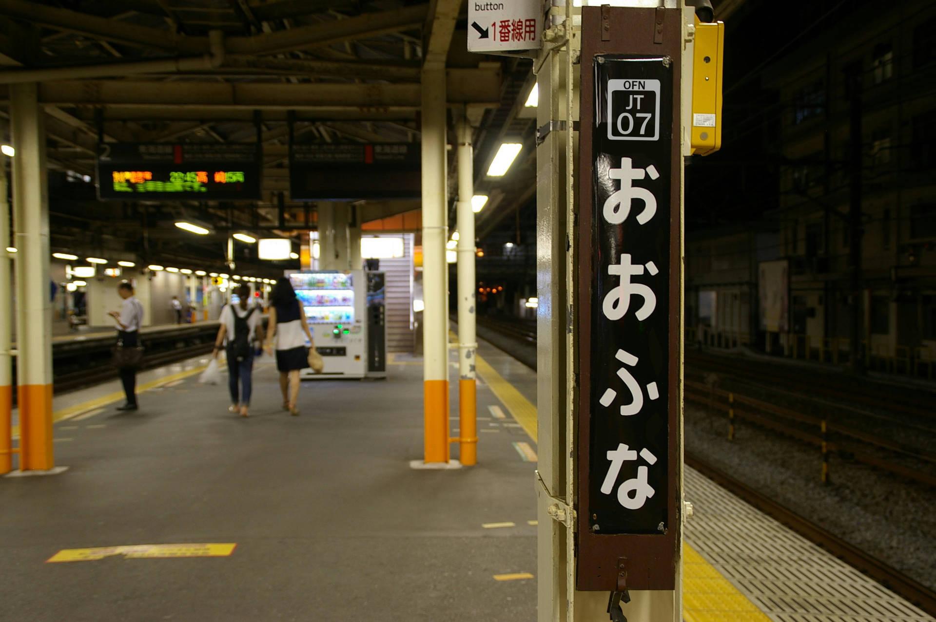 駅ナンバリングに対応した大船駅のレトロ駅名標(コラ画像)