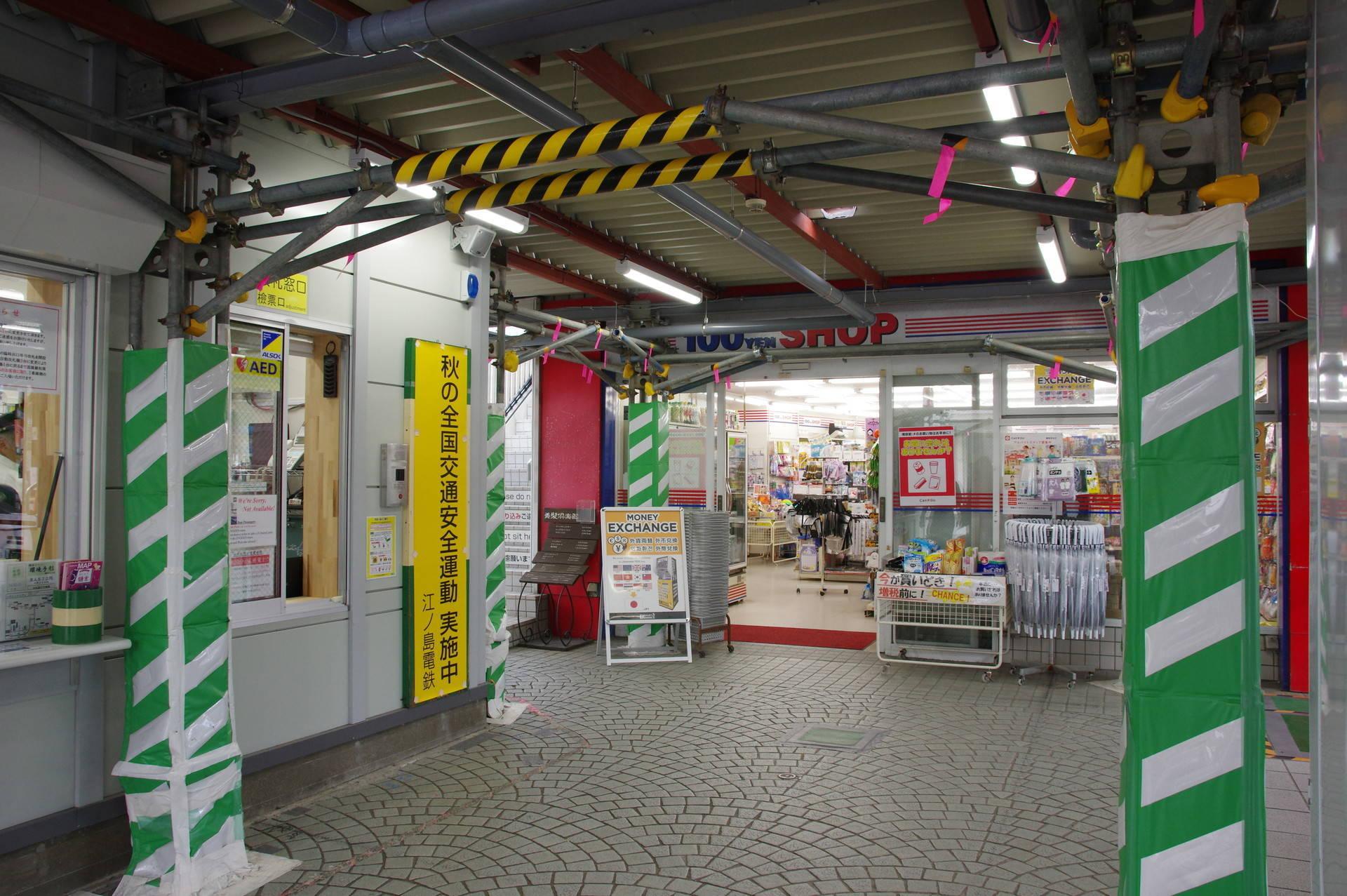 仮駅舎と100円ショップ