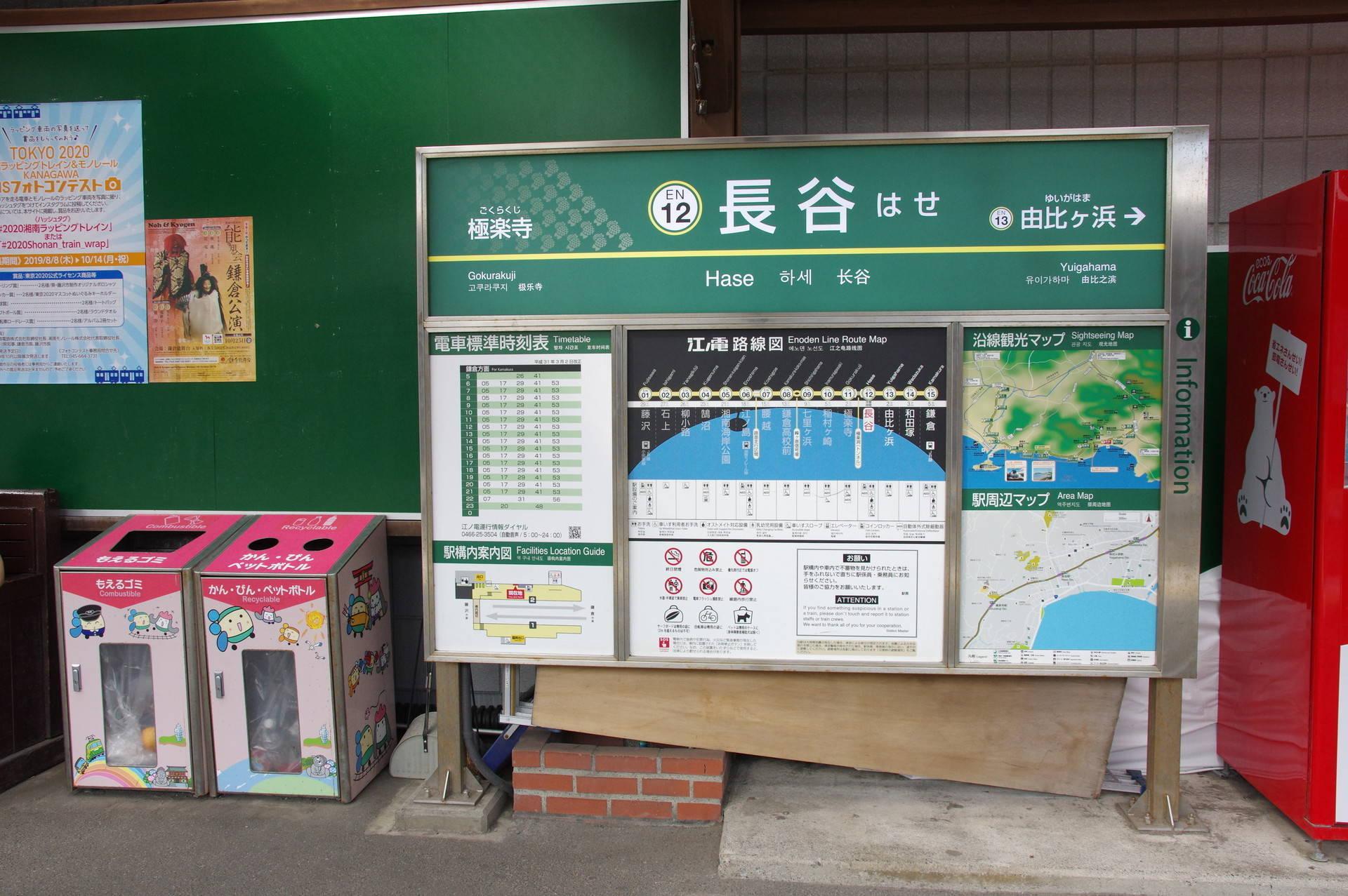 新タイプの駅名標(2番ホーム)