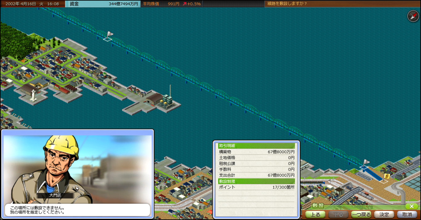 高架線路が半島に支障しないことを確認している様子
