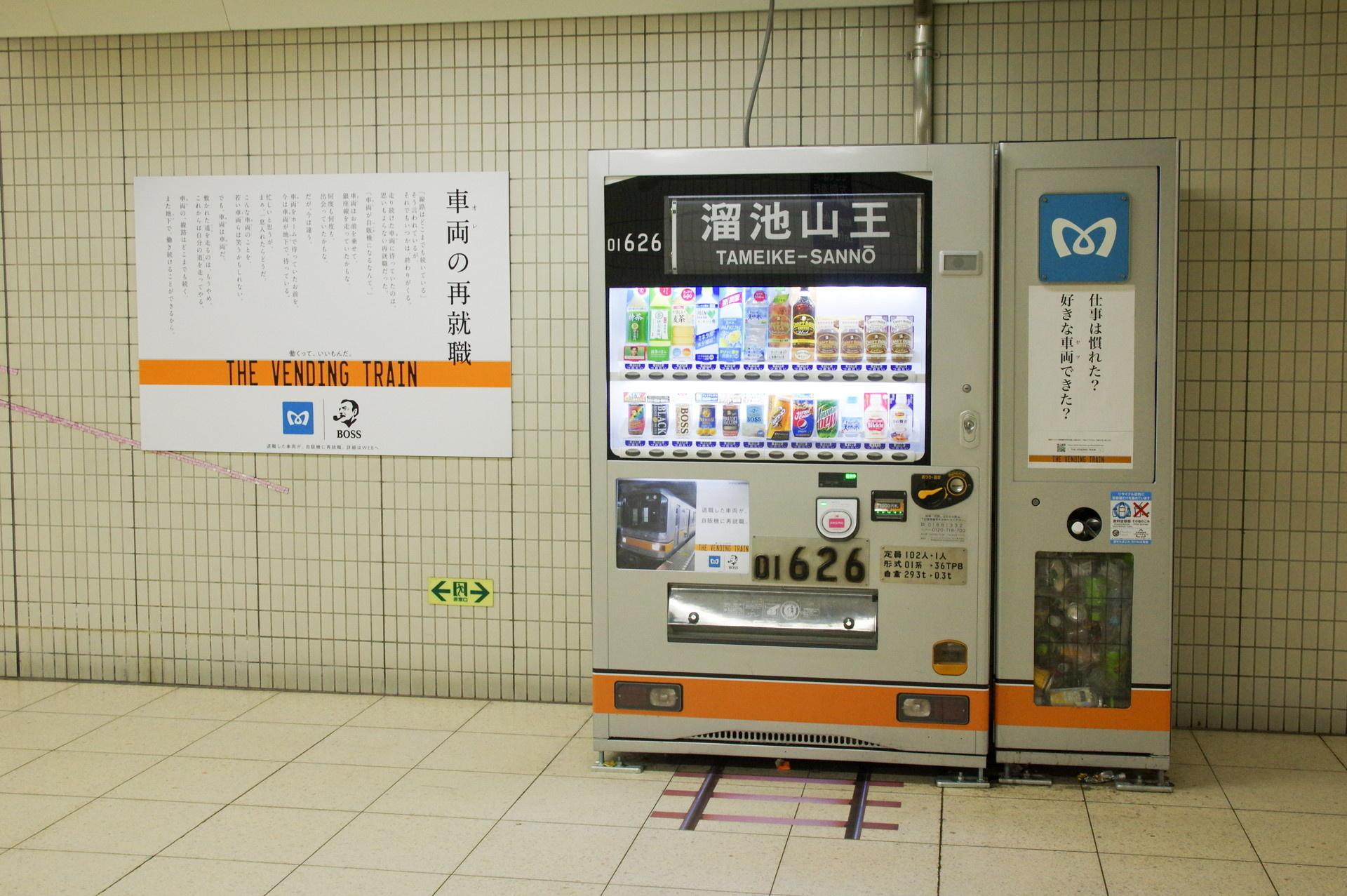 01系型自販機